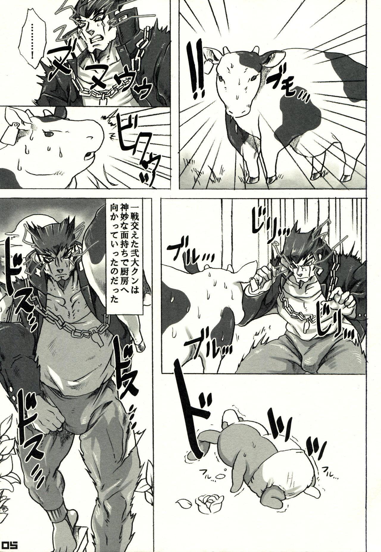 Nidai-kun ga Kuro ni Kimarimashita. Oshioki o Kaishi Shimasu. 3