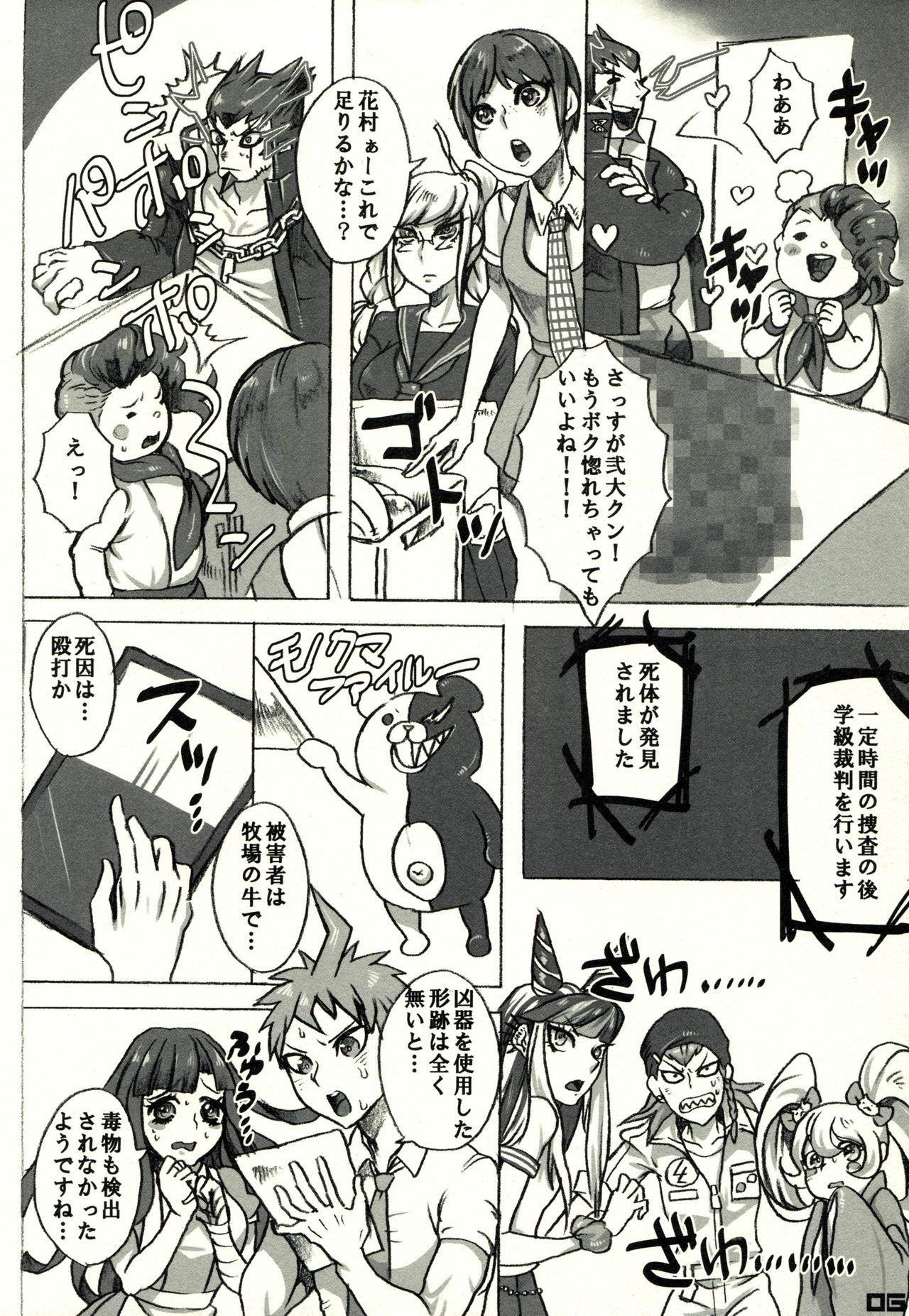 Nidai-kun ga Kuro ni Kimarimashita. Oshioki o Kaishi Shimasu. 4