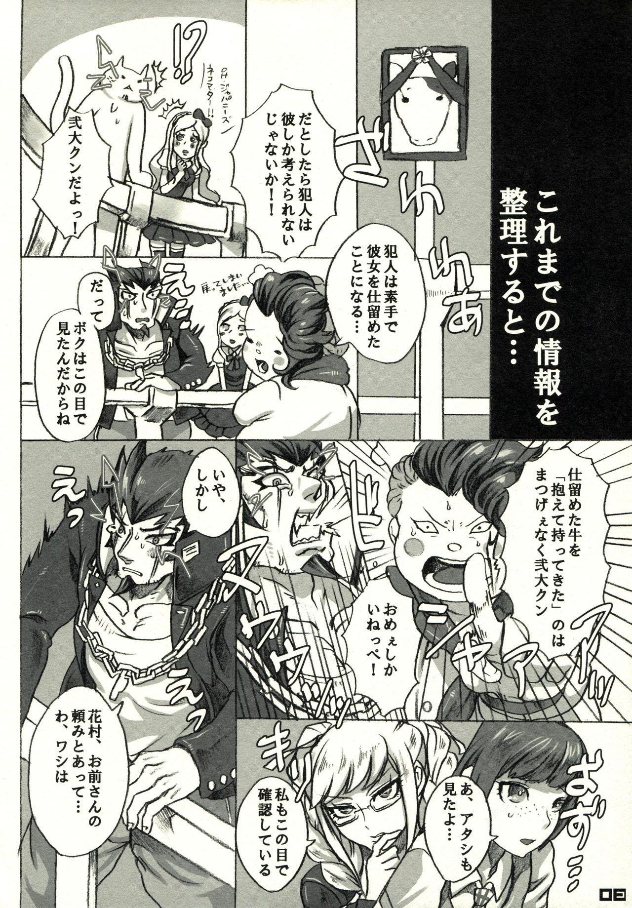 Nidai-kun ga Kuro ni Kimarimashita. Oshioki o Kaishi Shimasu. 6