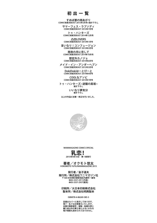 [Okumoto Yuuta] ChichiKoi! - Oppai Emotion  [Chinese] [Incomplete]彩圖 14