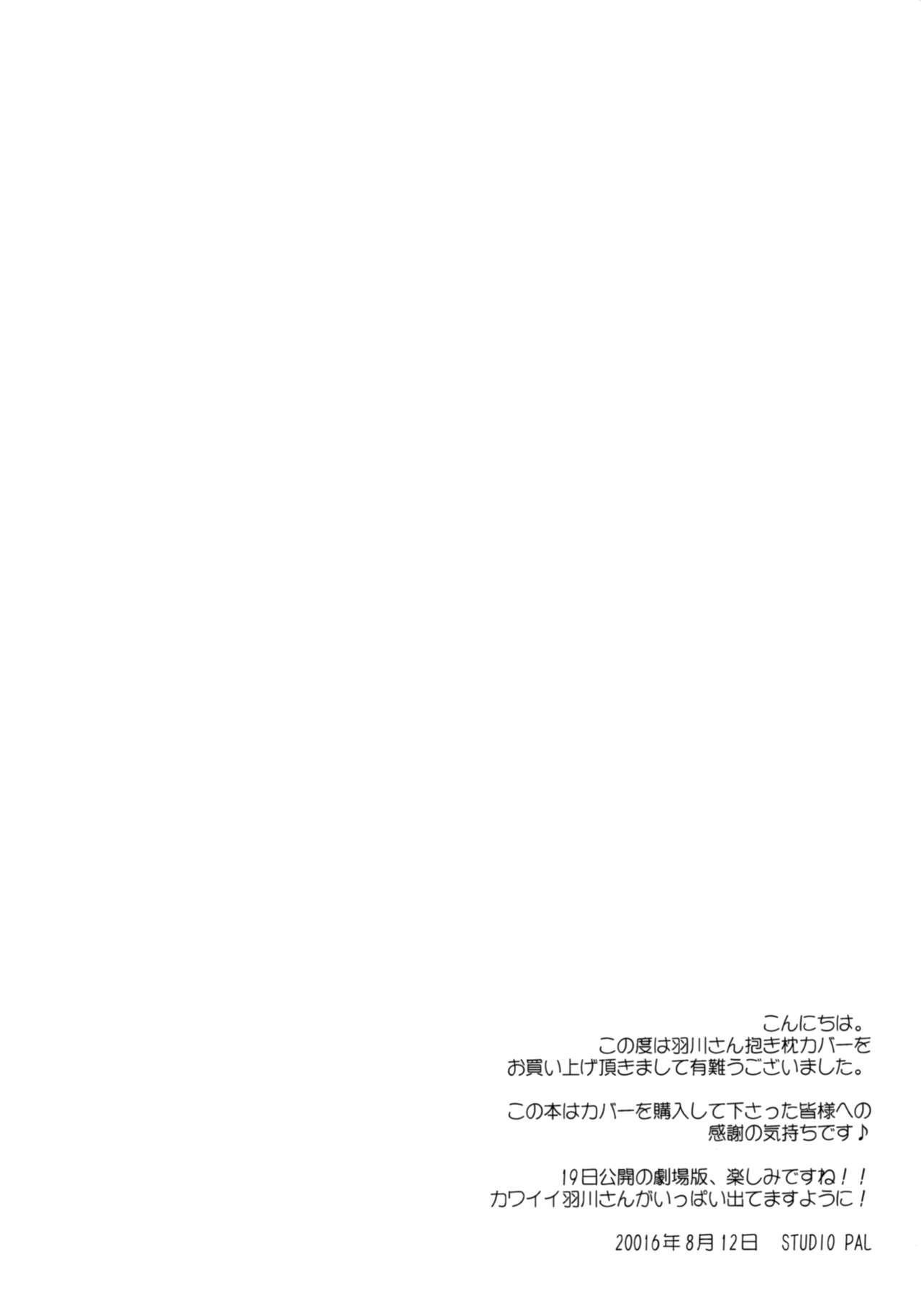 Hanekawa-san no Omake no Hon 1