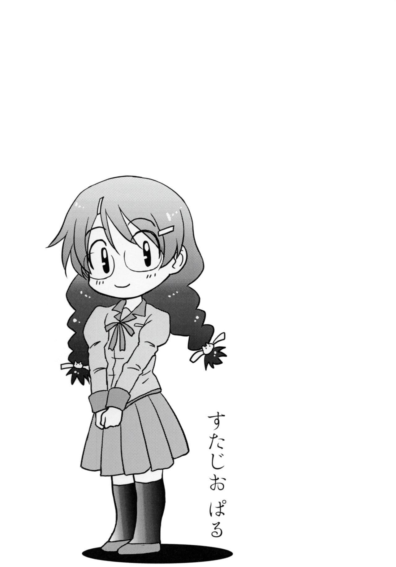 Hanekawa-san no Omake no Hon 7