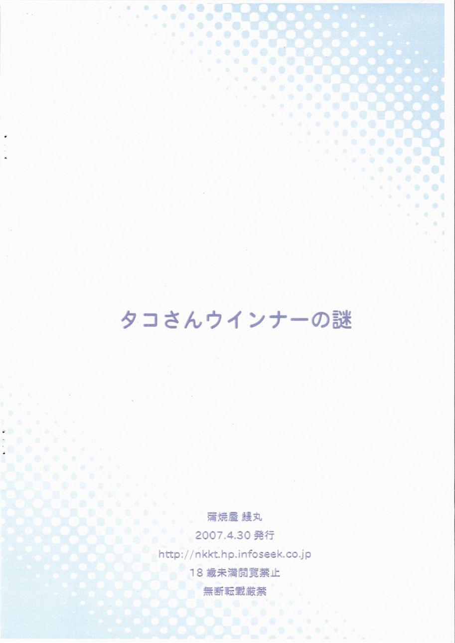 Tako-san Wiener no Nazo 7