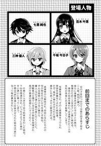 Futanari! Oshioki Time 5 4
