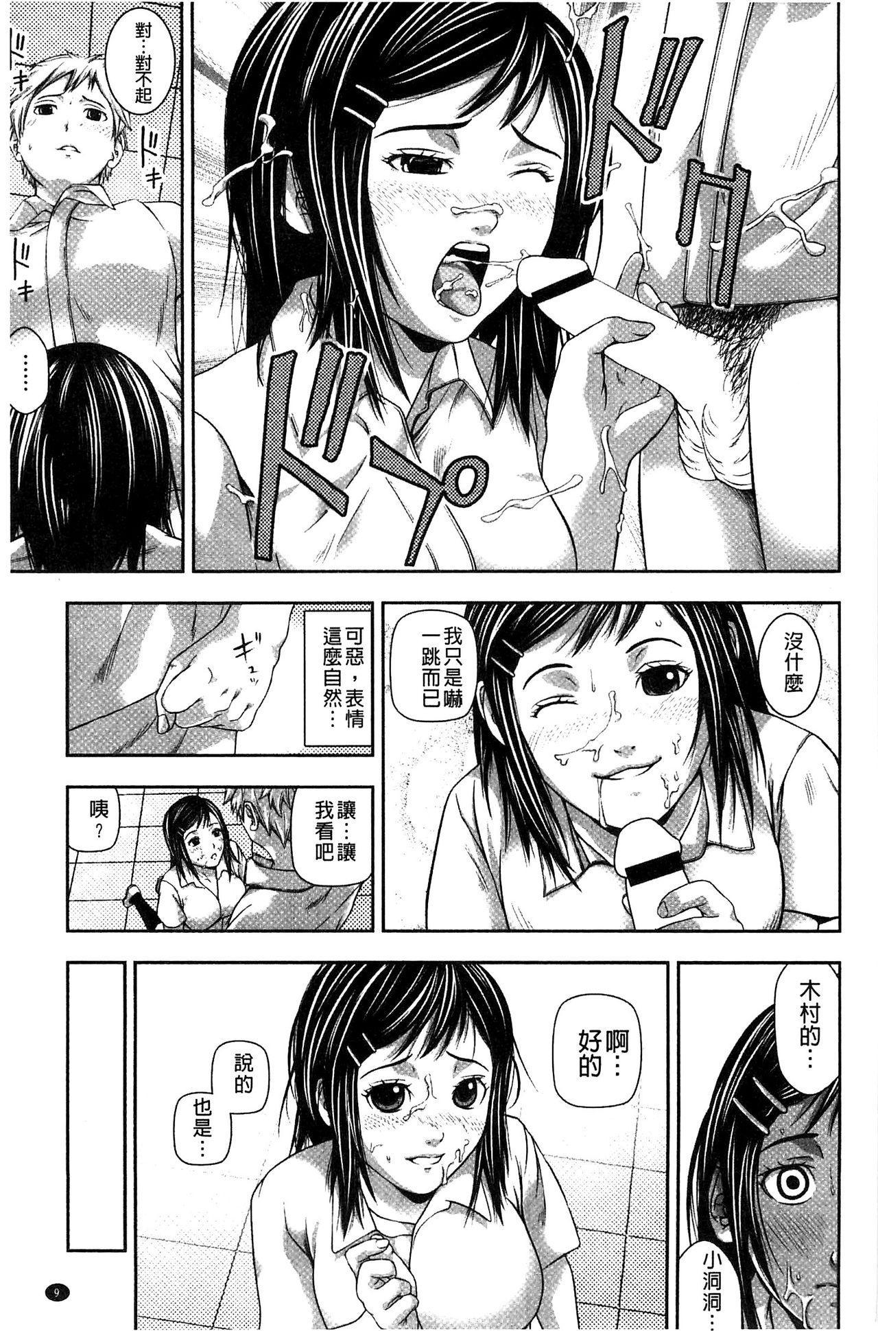 Koijirushi Love Milk | 戀印愛慾鮮乳 10