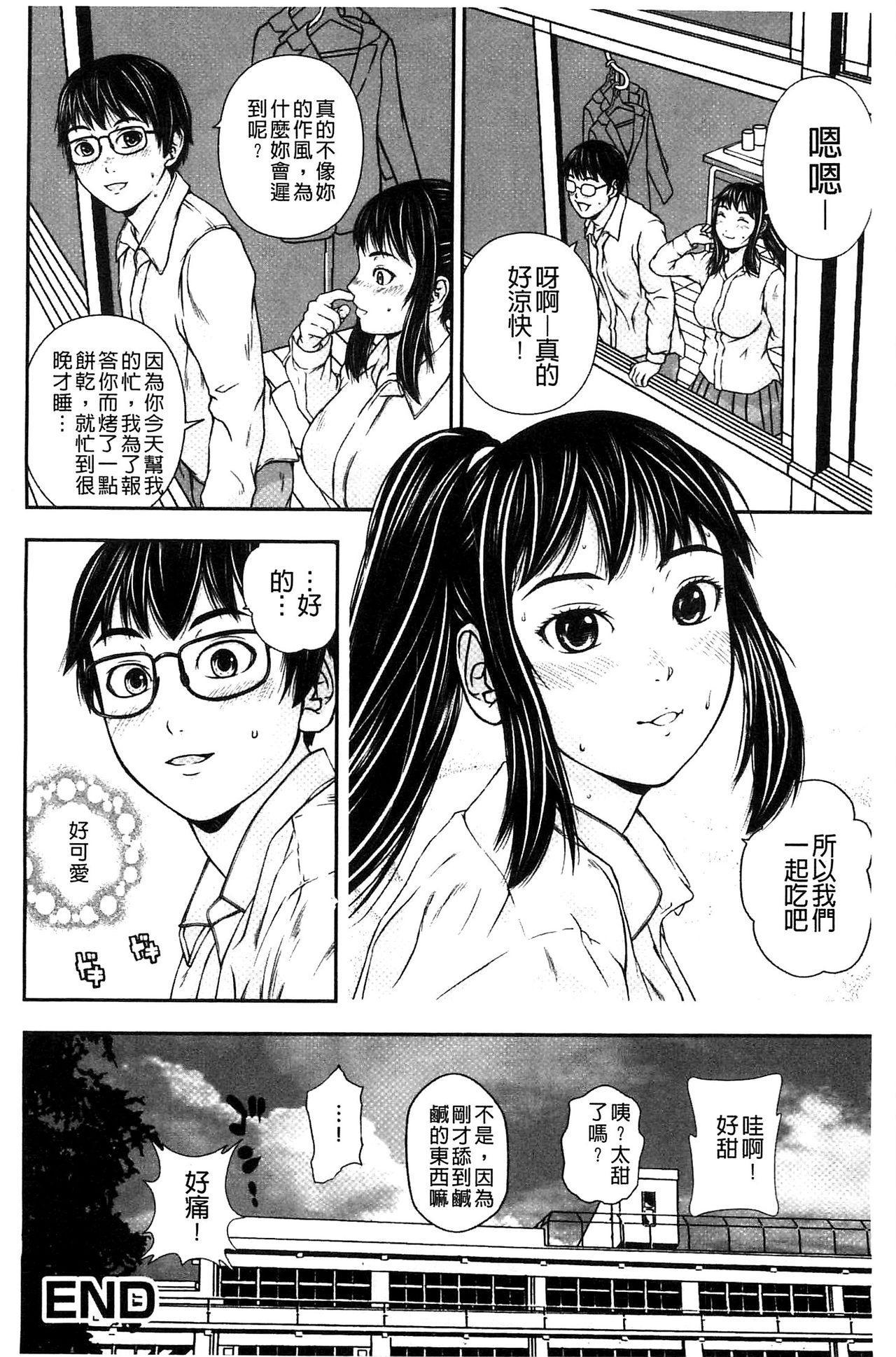 Koijirushi Love Milk | 戀印愛慾鮮乳 123