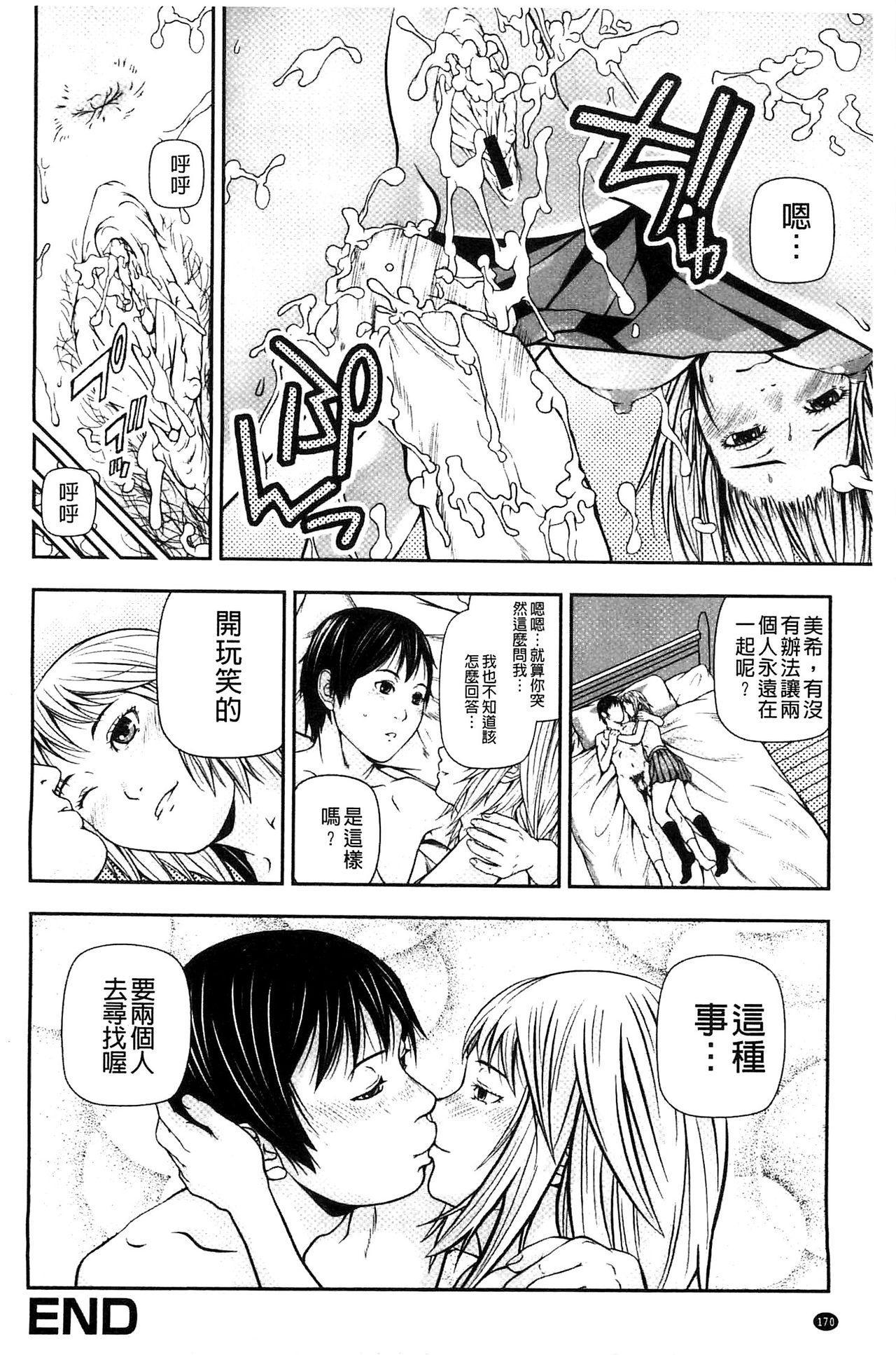 Koijirushi Love Milk | 戀印愛慾鮮乳 171