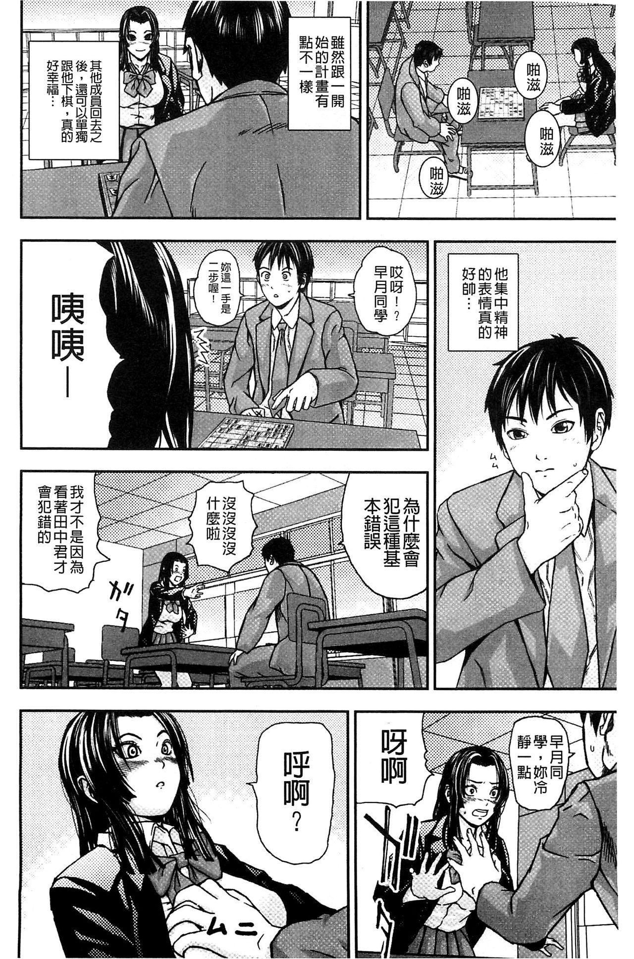 Koijirushi Love Milk | 戀印愛慾鮮乳 23