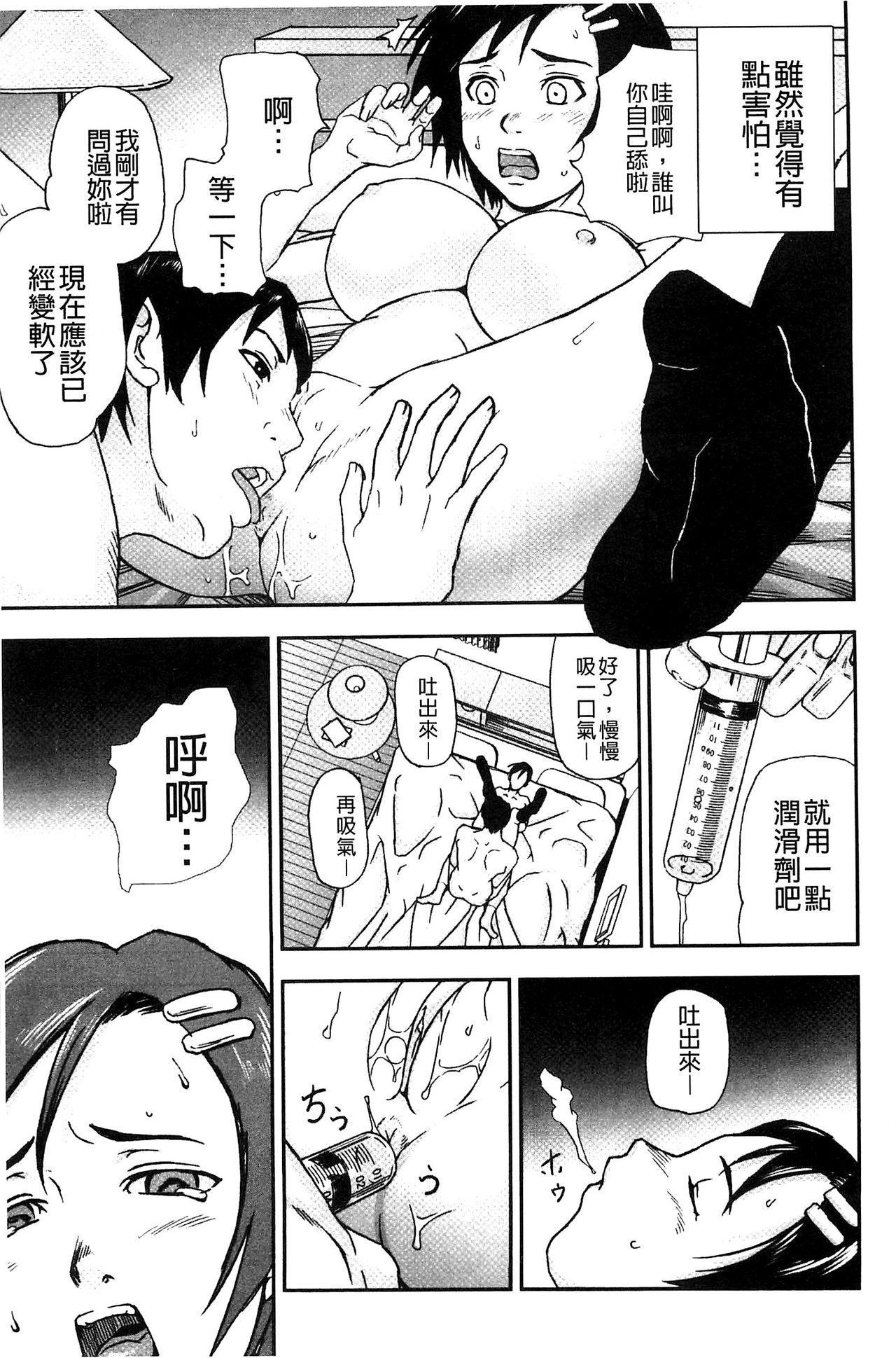 Koijirushi Love Milk | 戀印愛慾鮮乳 44