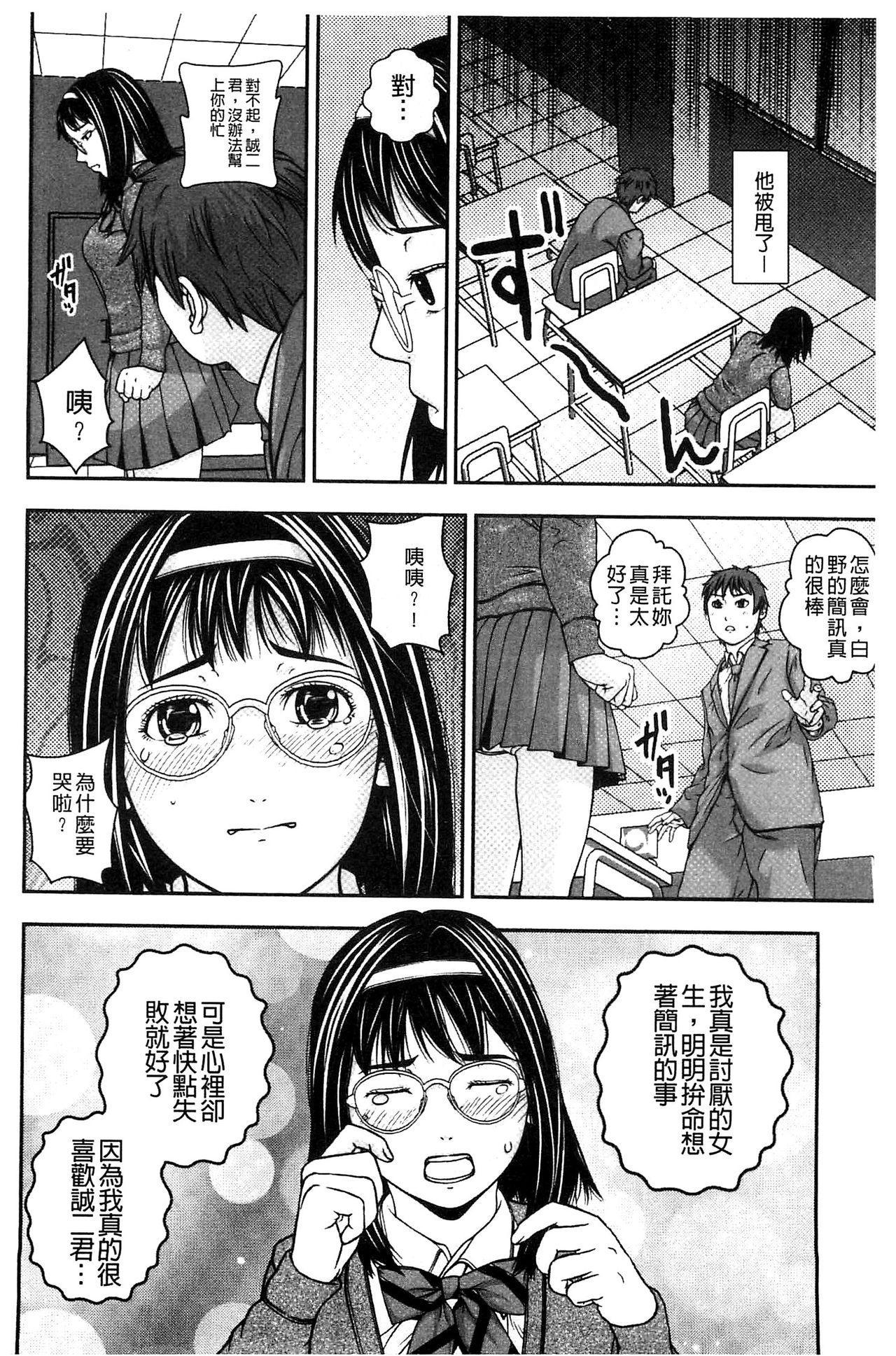 Koijirushi Love Milk | 戀印愛慾鮮乳 63