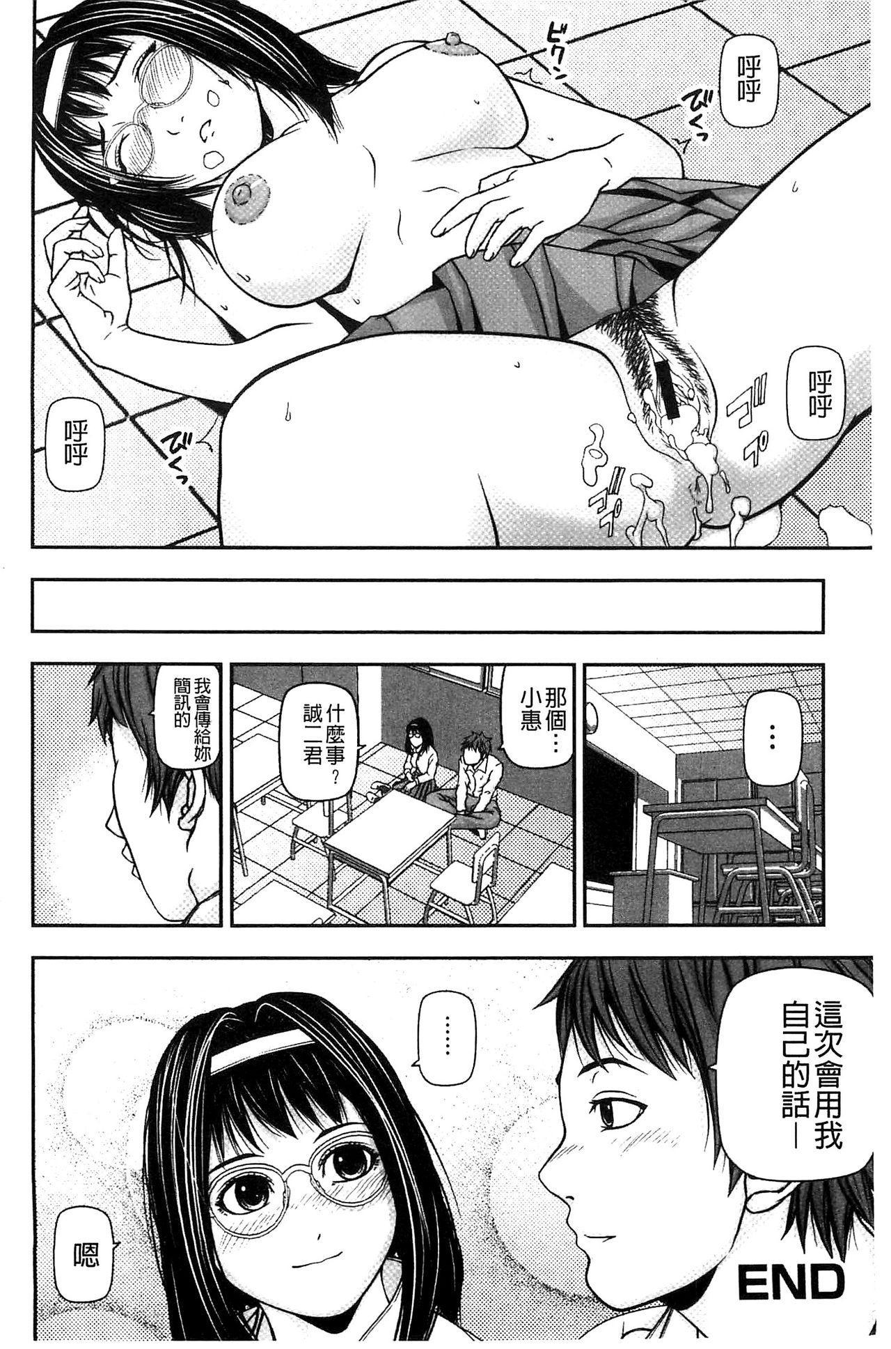 Koijirushi Love Milk | 戀印愛慾鮮乳 75