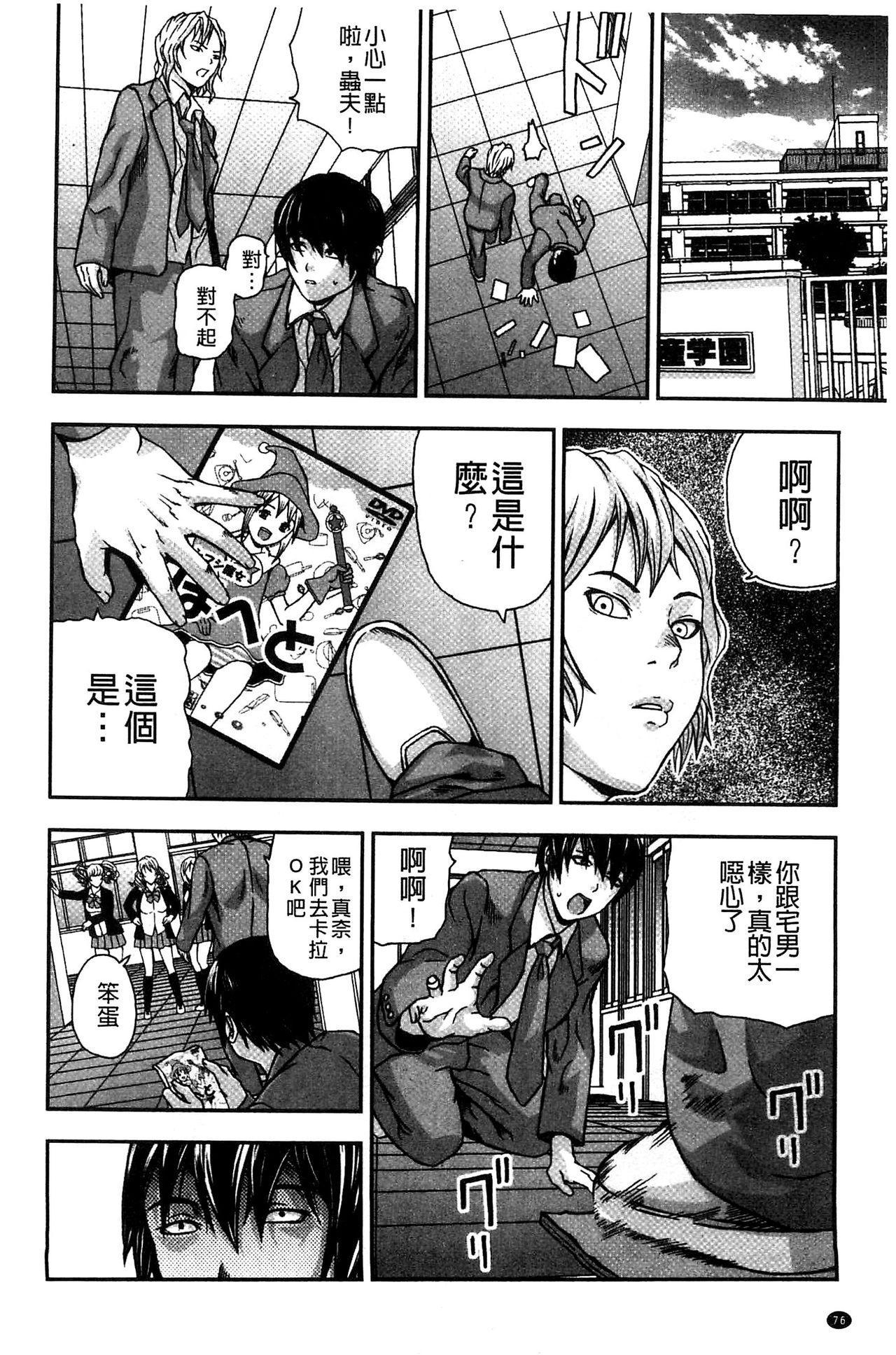 Koijirushi Love Milk | 戀印愛慾鮮乳 77