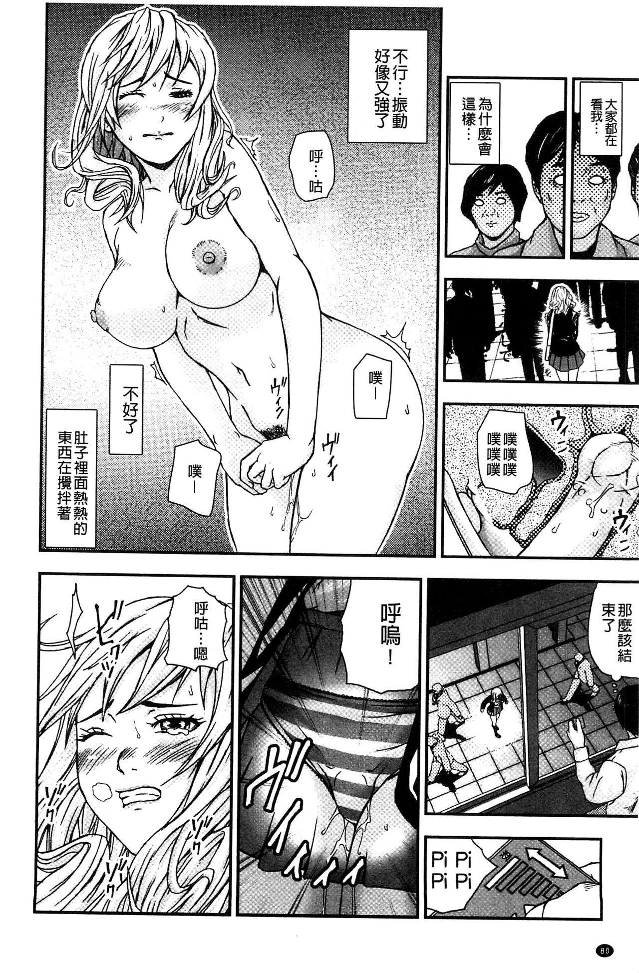 Koijirushi Love Milk | 戀印愛慾鮮乳 81