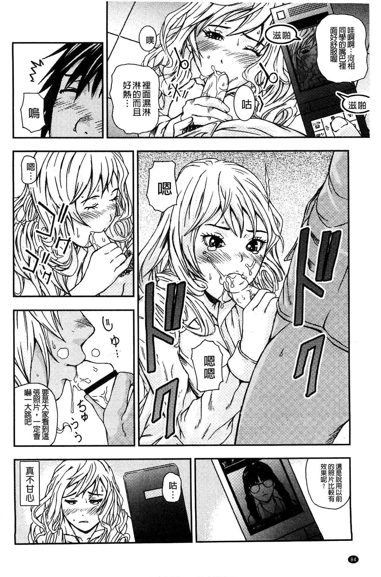 Koijirushi Love Milk | 戀印愛慾鮮乳 85