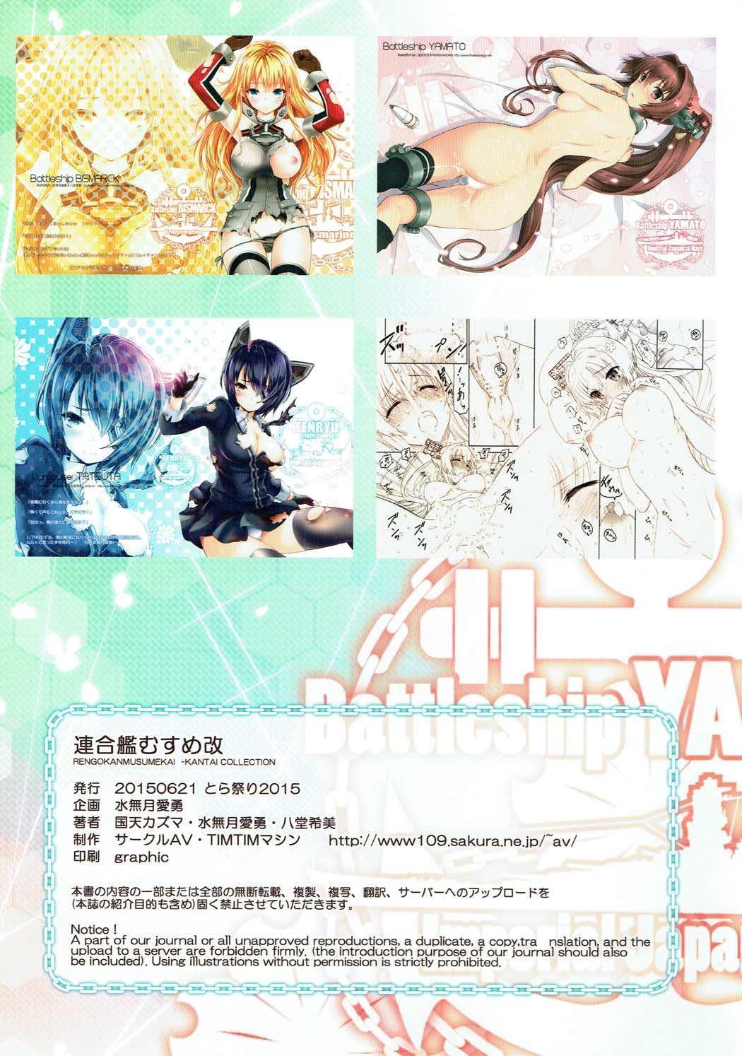 Rengou-kan Musume Aratame 14