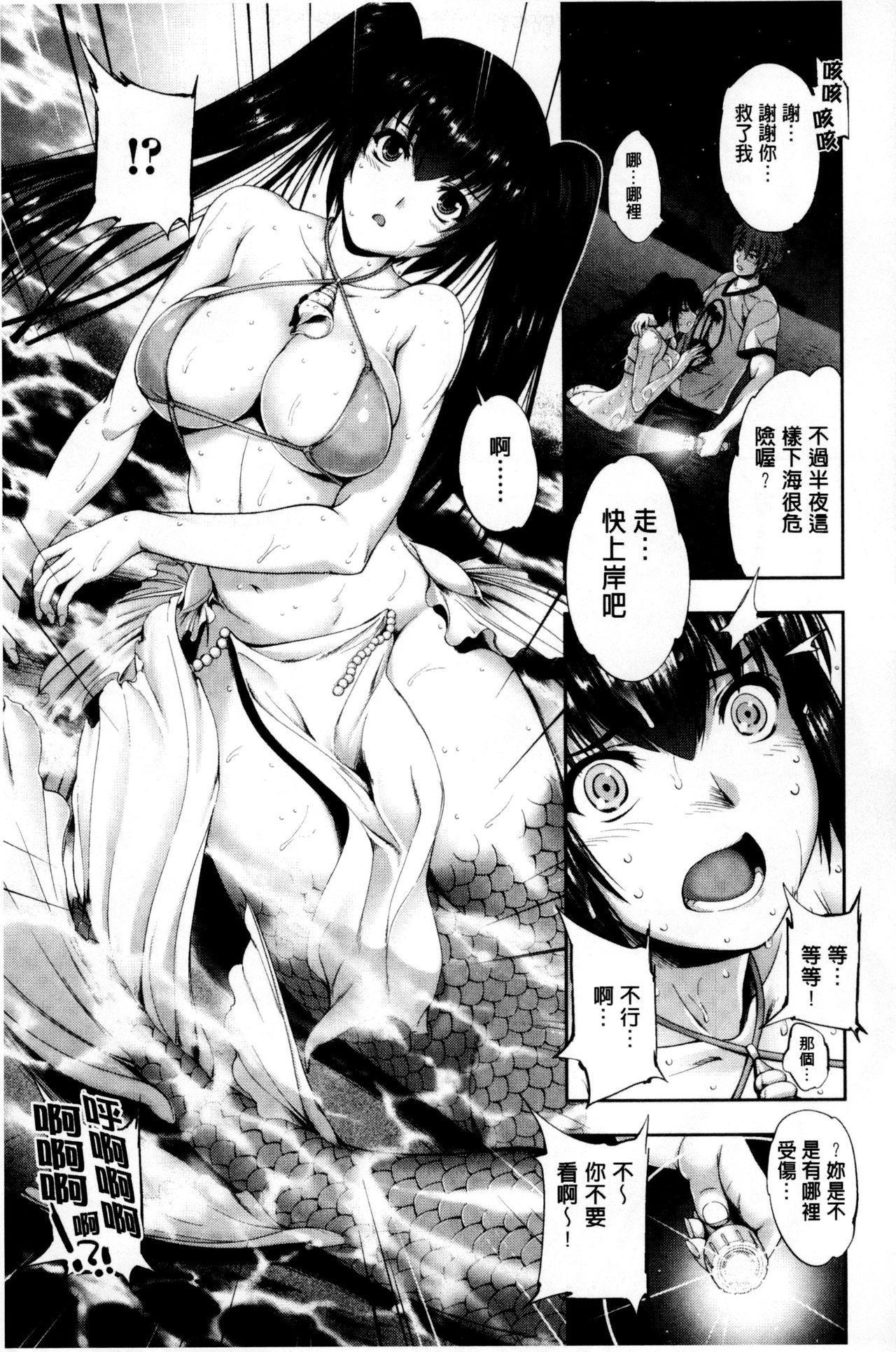 Fantastic Mariage   幻想生物女孩的婚姻性活 139