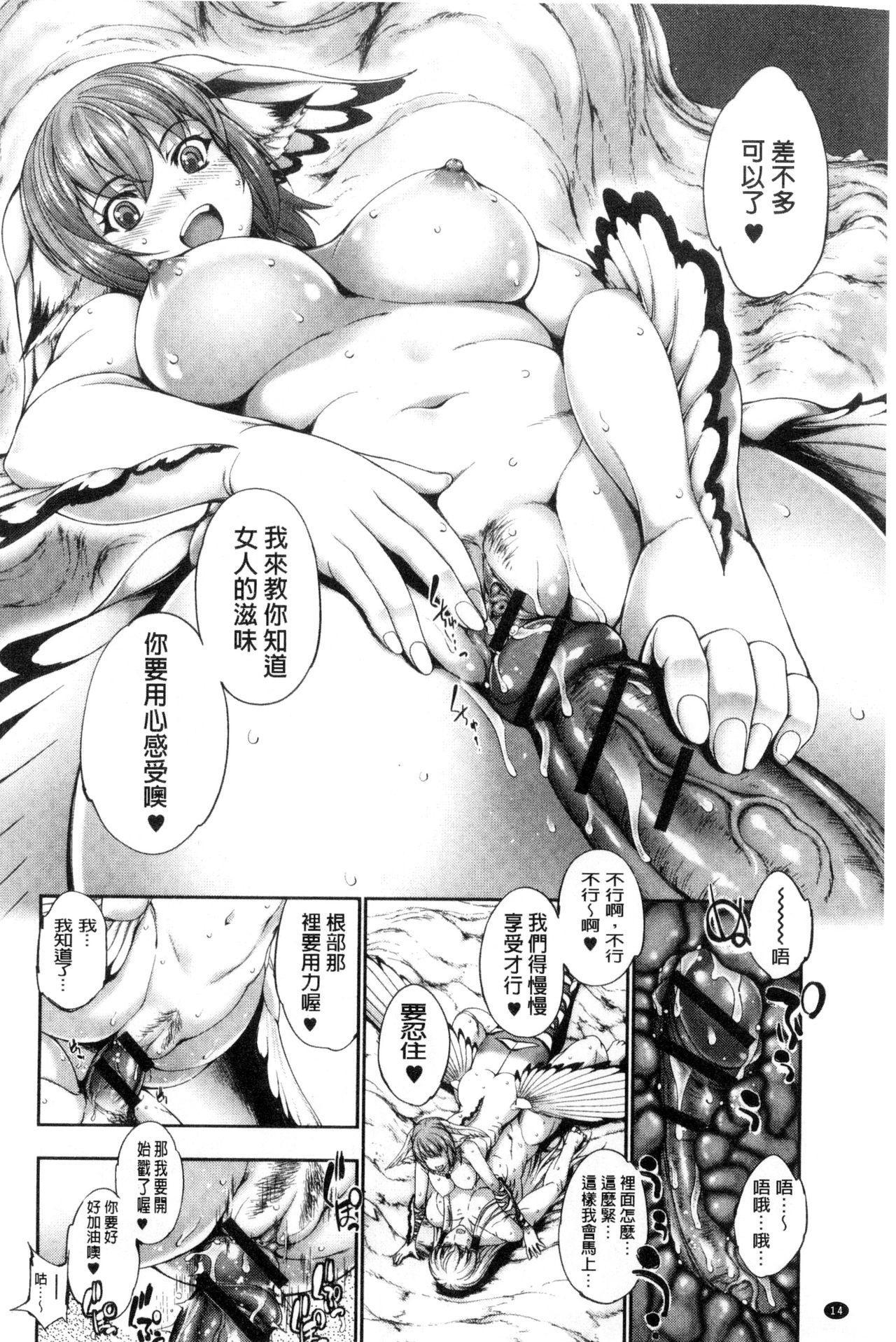 Fantastic Mariage   幻想生物女孩的婚姻性活 14