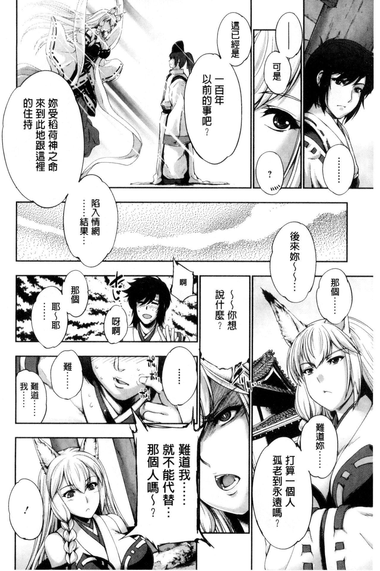 Fantastic Mariage   幻想生物女孩的婚姻性活 156