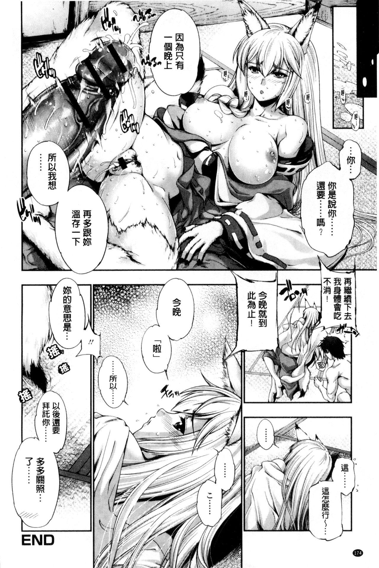 Fantastic Mariage   幻想生物女孩的婚姻性活 174