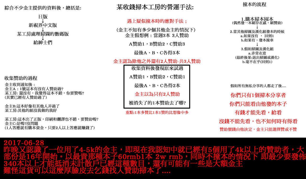 Fantastic Mariage   幻想生物女孩的婚姻性活 196
