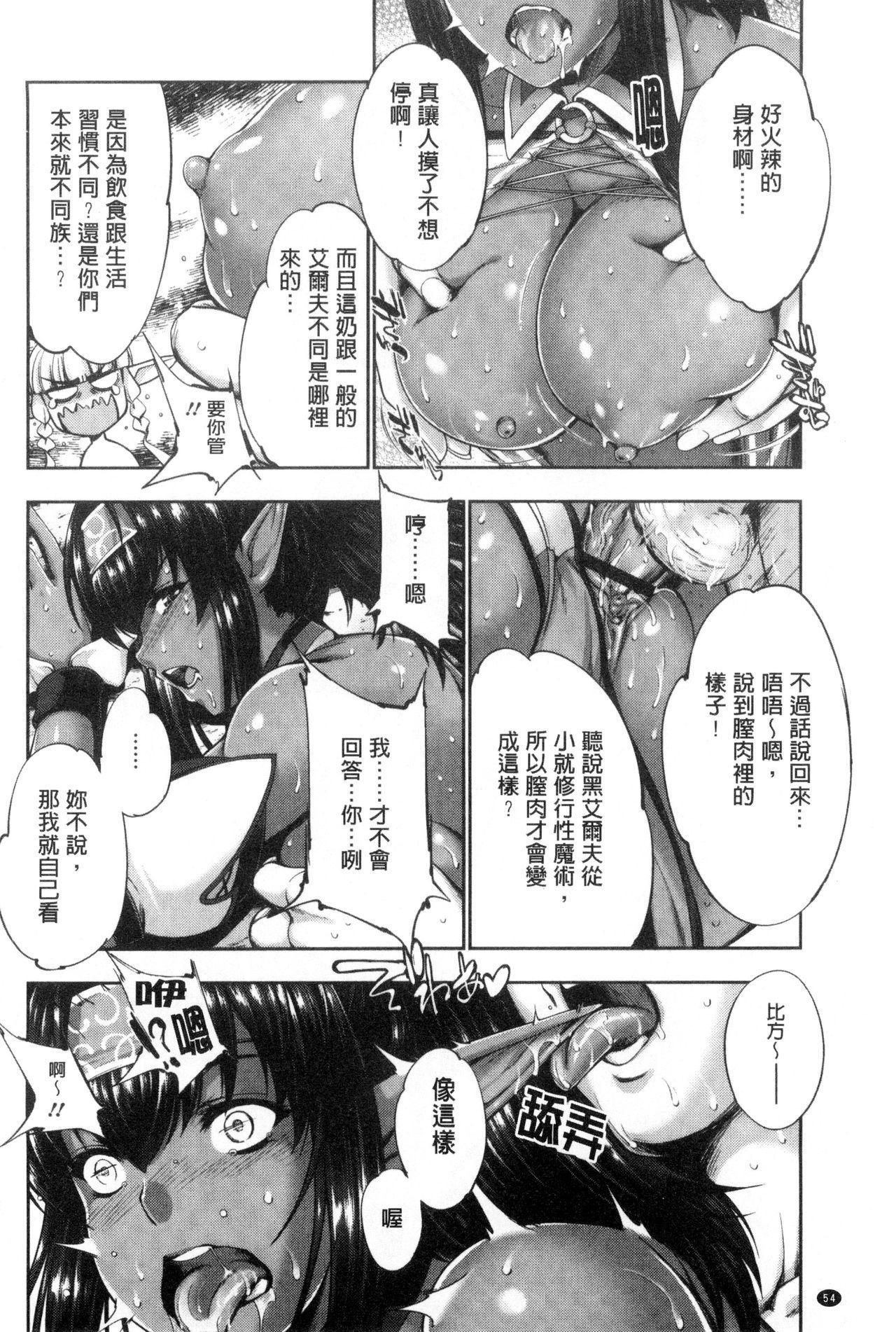 Fantastic Mariage   幻想生物女孩的婚姻性活 54