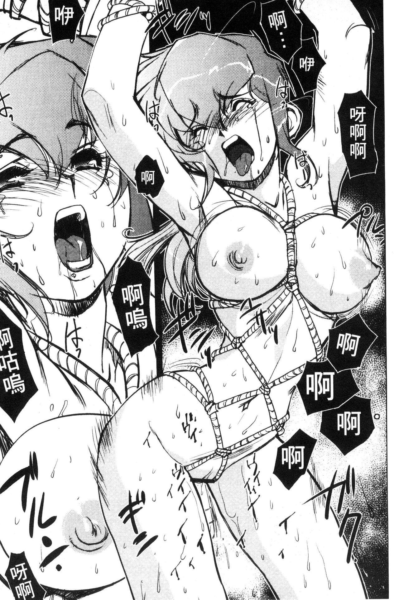 Raika to Himitsu no Yuugi 132