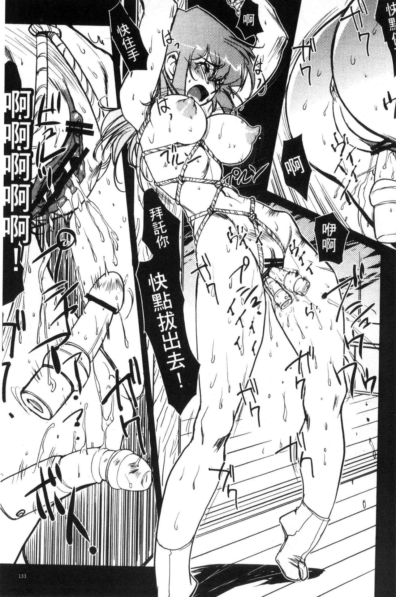 Raika to Himitsu no Yuugi 133