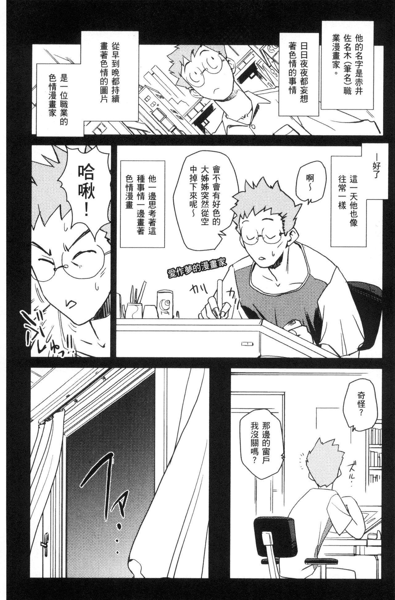 Raika to Himitsu no Yuugi 143