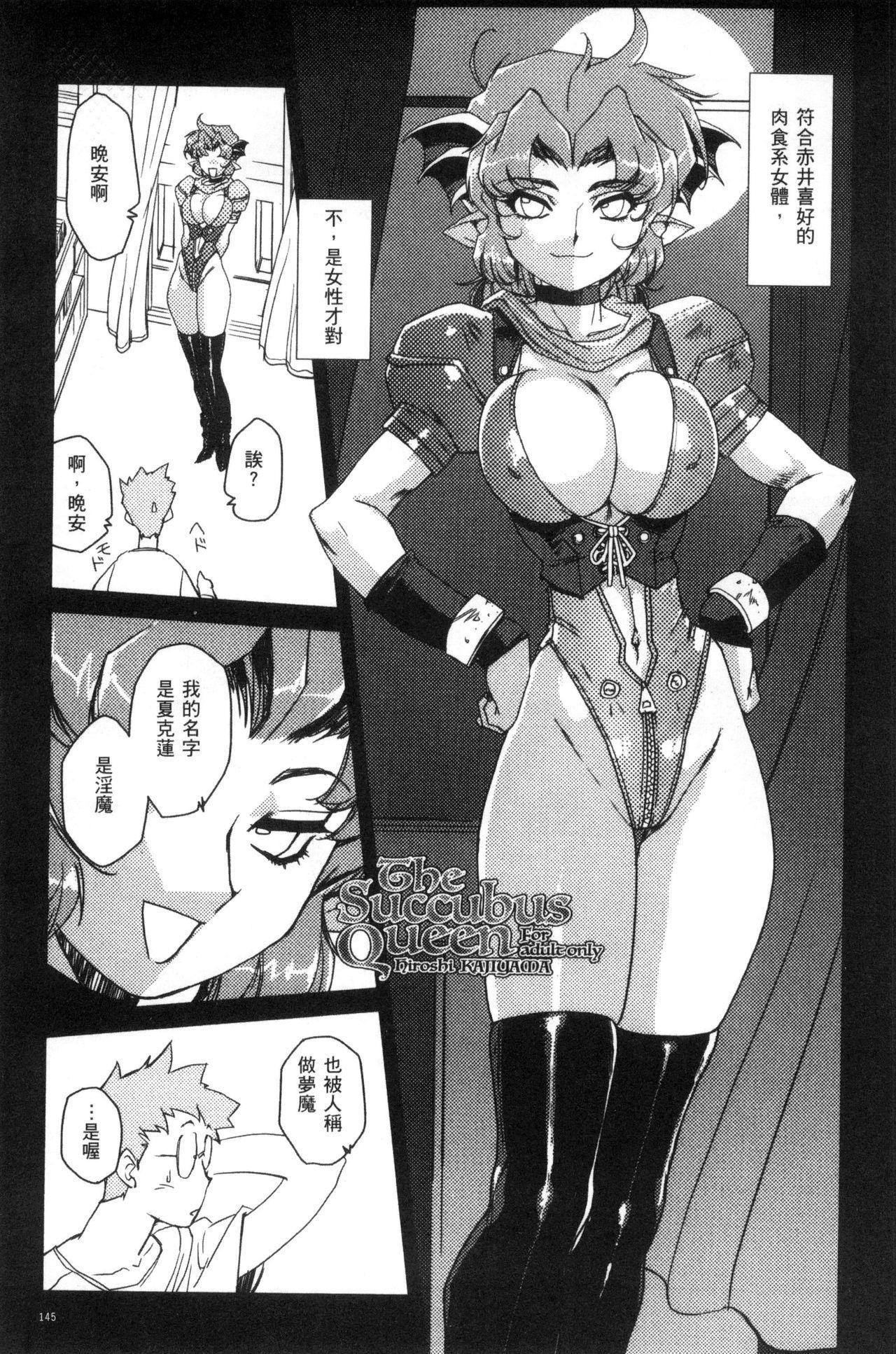 Raika to Himitsu no Yuugi 145