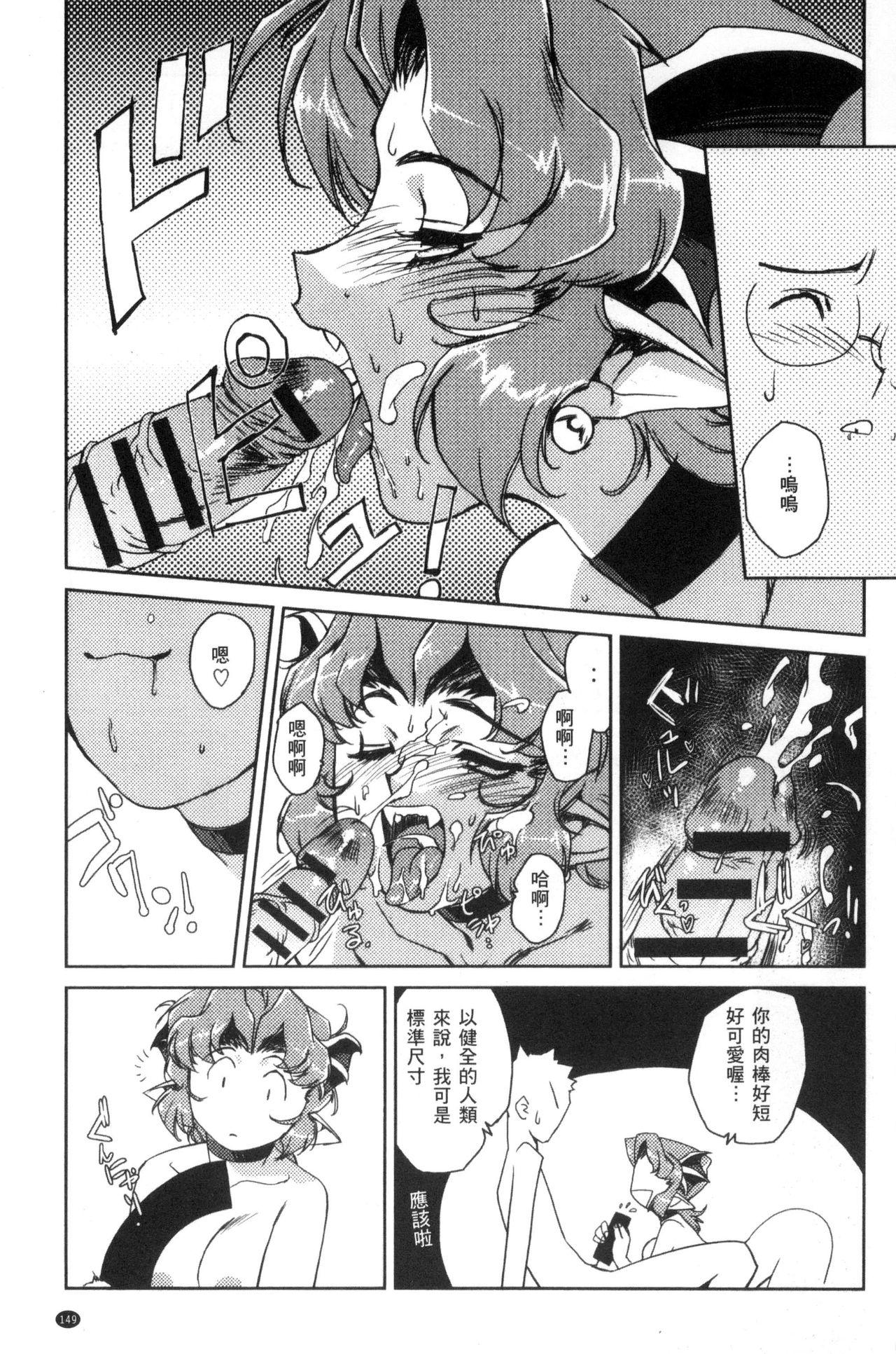 Raika to Himitsu no Yuugi 149