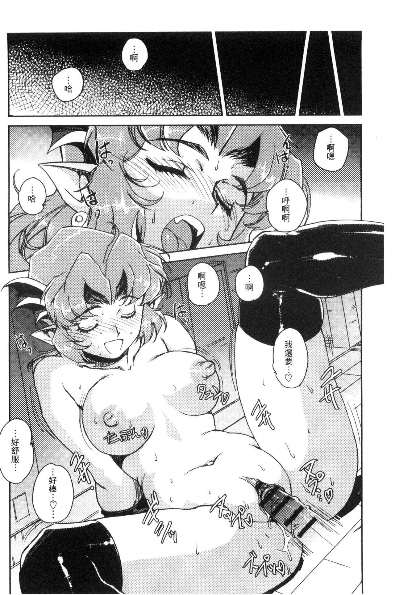 Raika to Himitsu no Yuugi 154