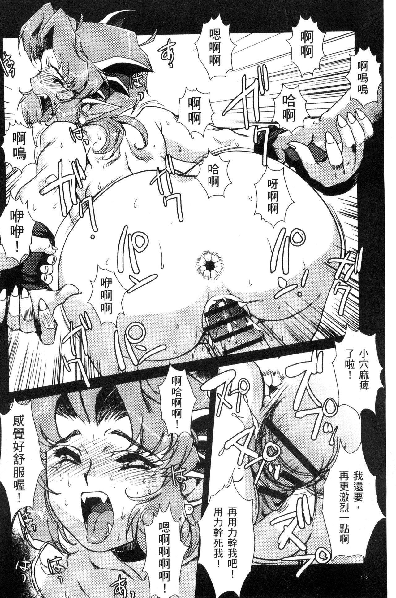 Raika to Himitsu no Yuugi 162