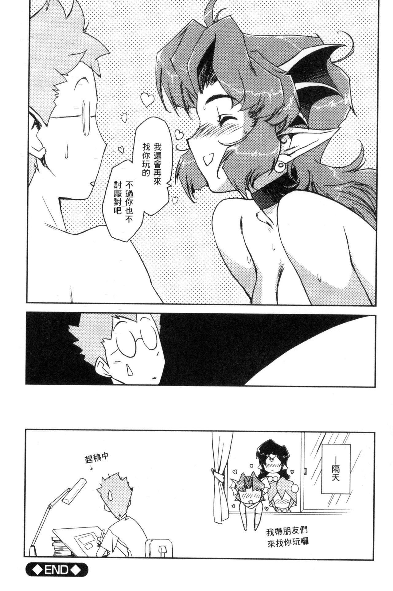 Raika to Himitsu no Yuugi 169