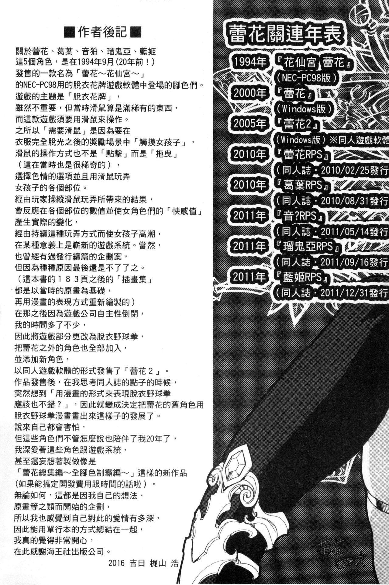 Raika to Himitsu no Yuugi 191