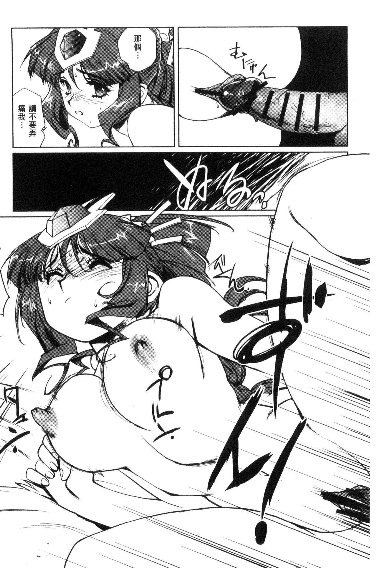 Raika to Himitsu no Yuugi 22