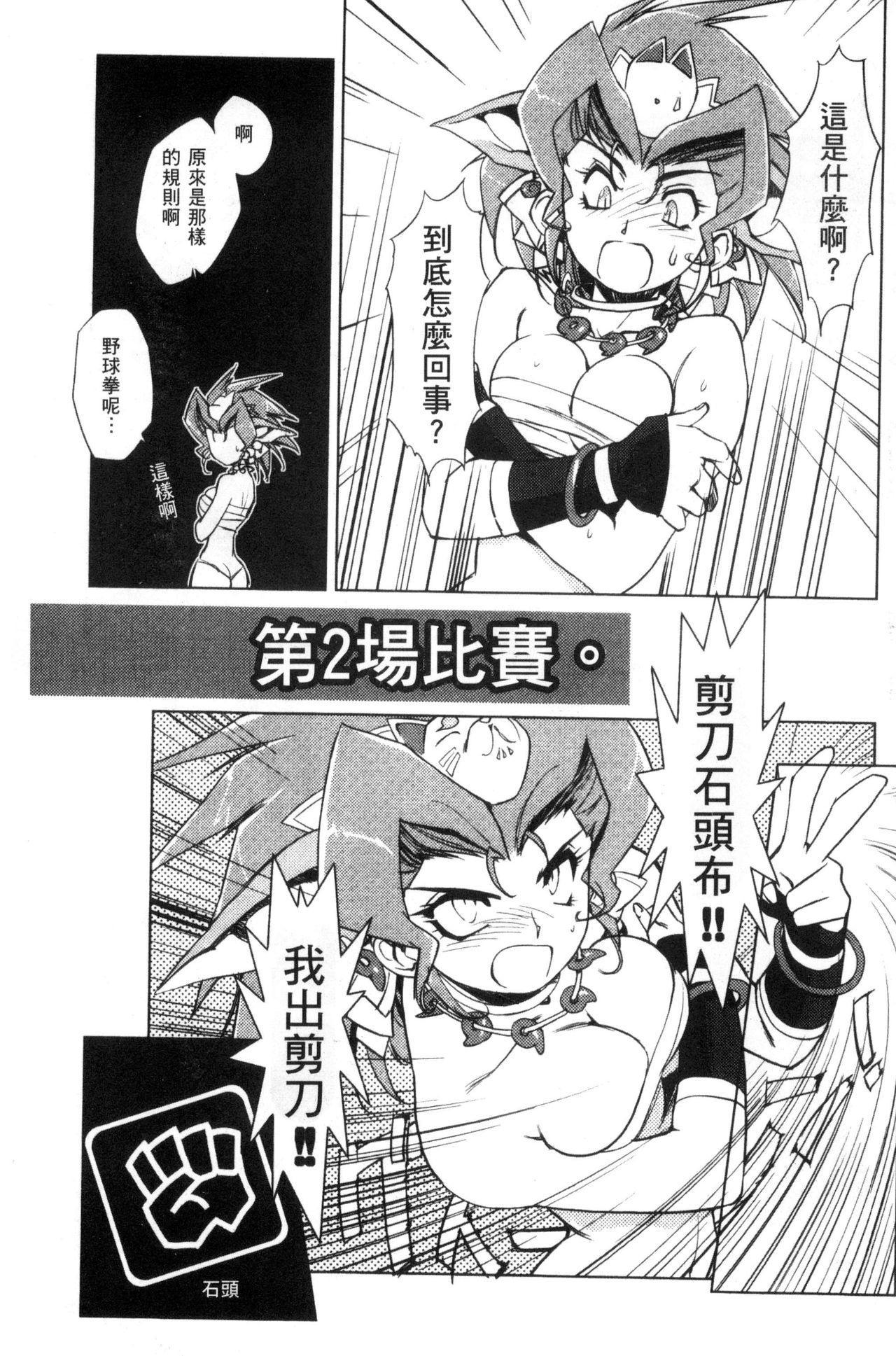 Raika to Himitsu no Yuugi 33