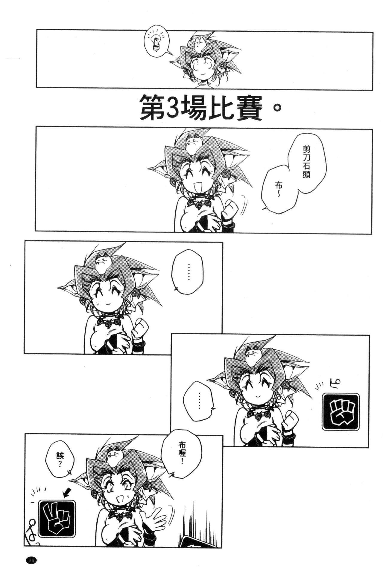 Raika to Himitsu no Yuugi 35