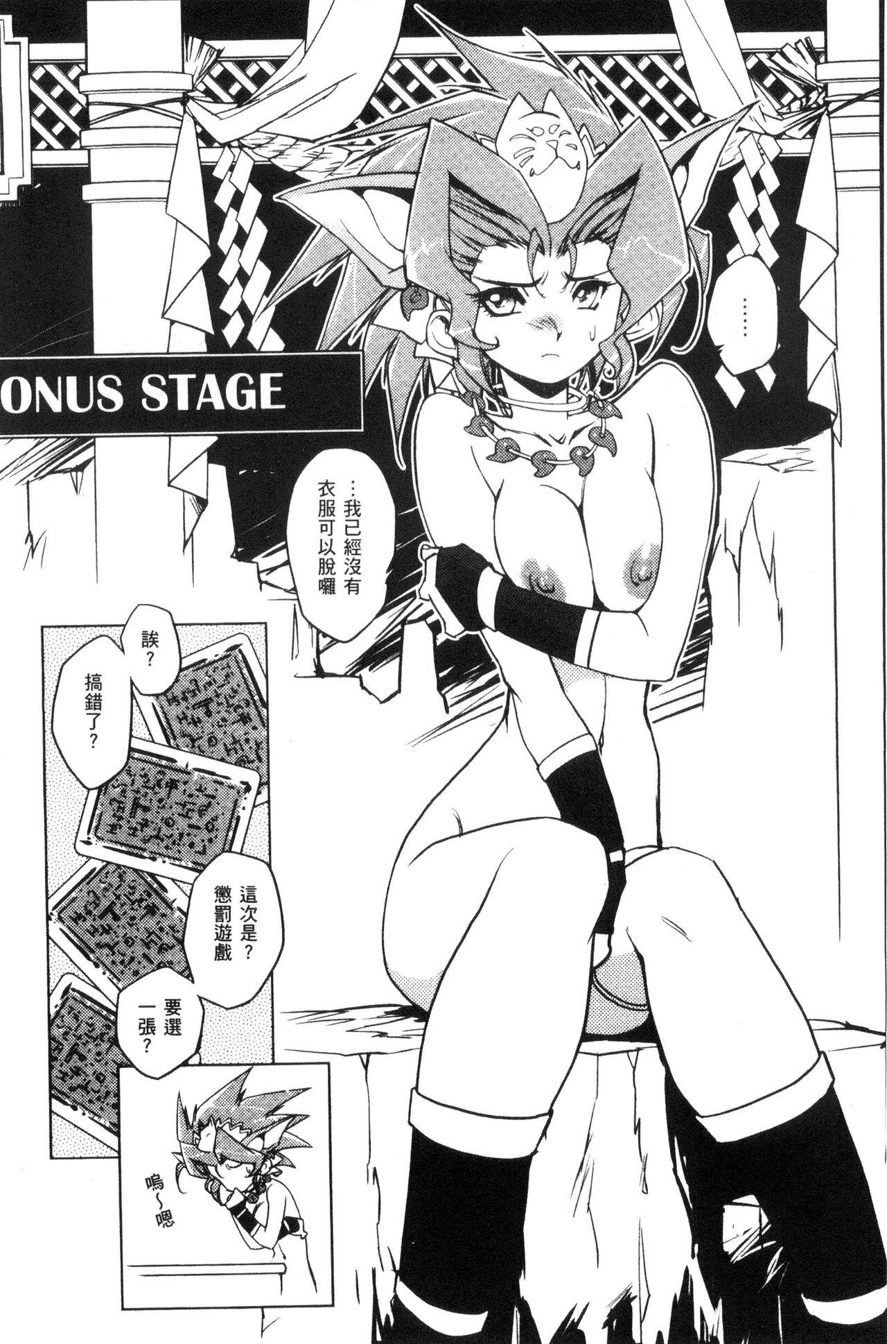 Raika to Himitsu no Yuugi 38