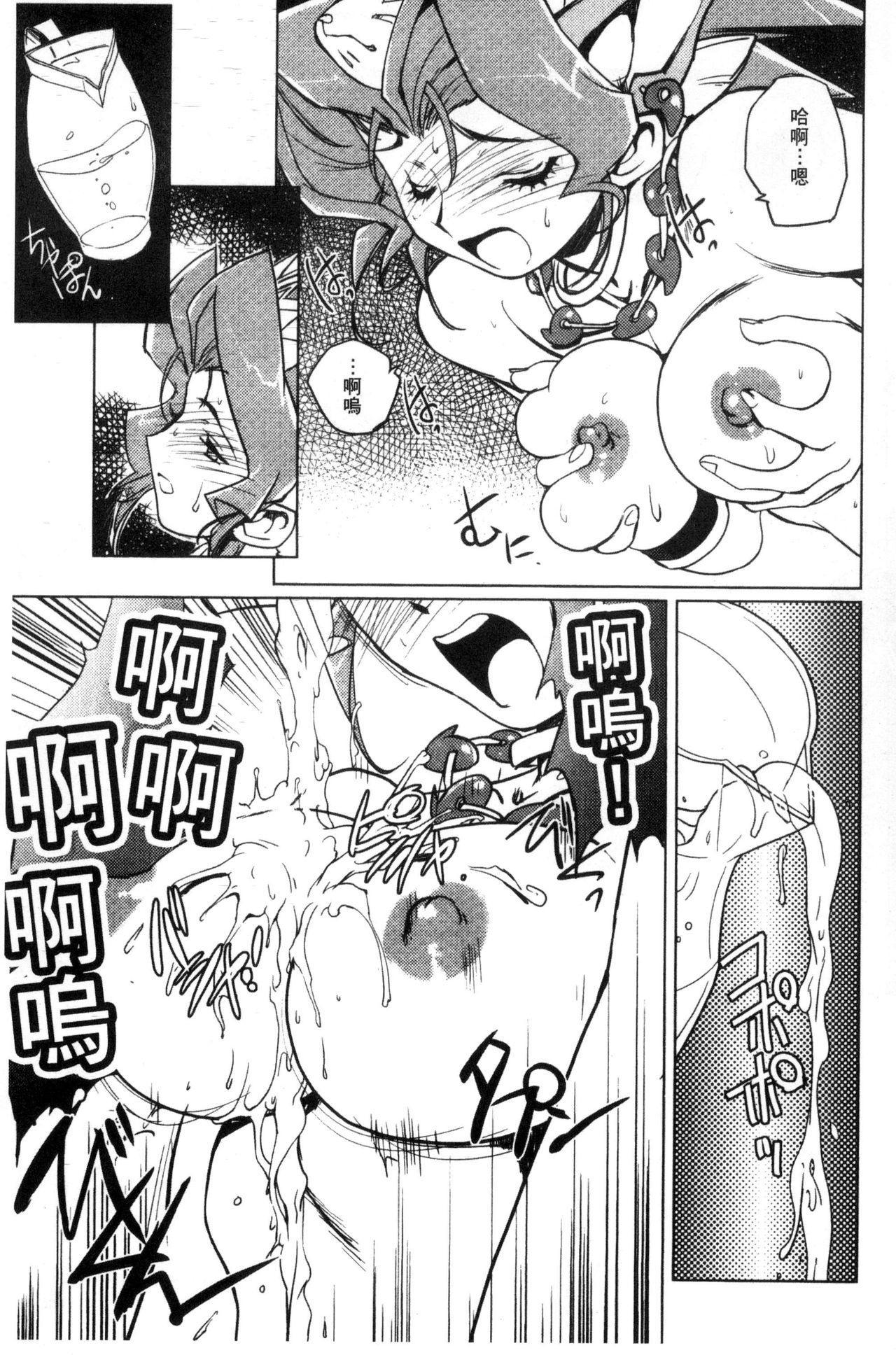 Raika to Himitsu no Yuugi 41