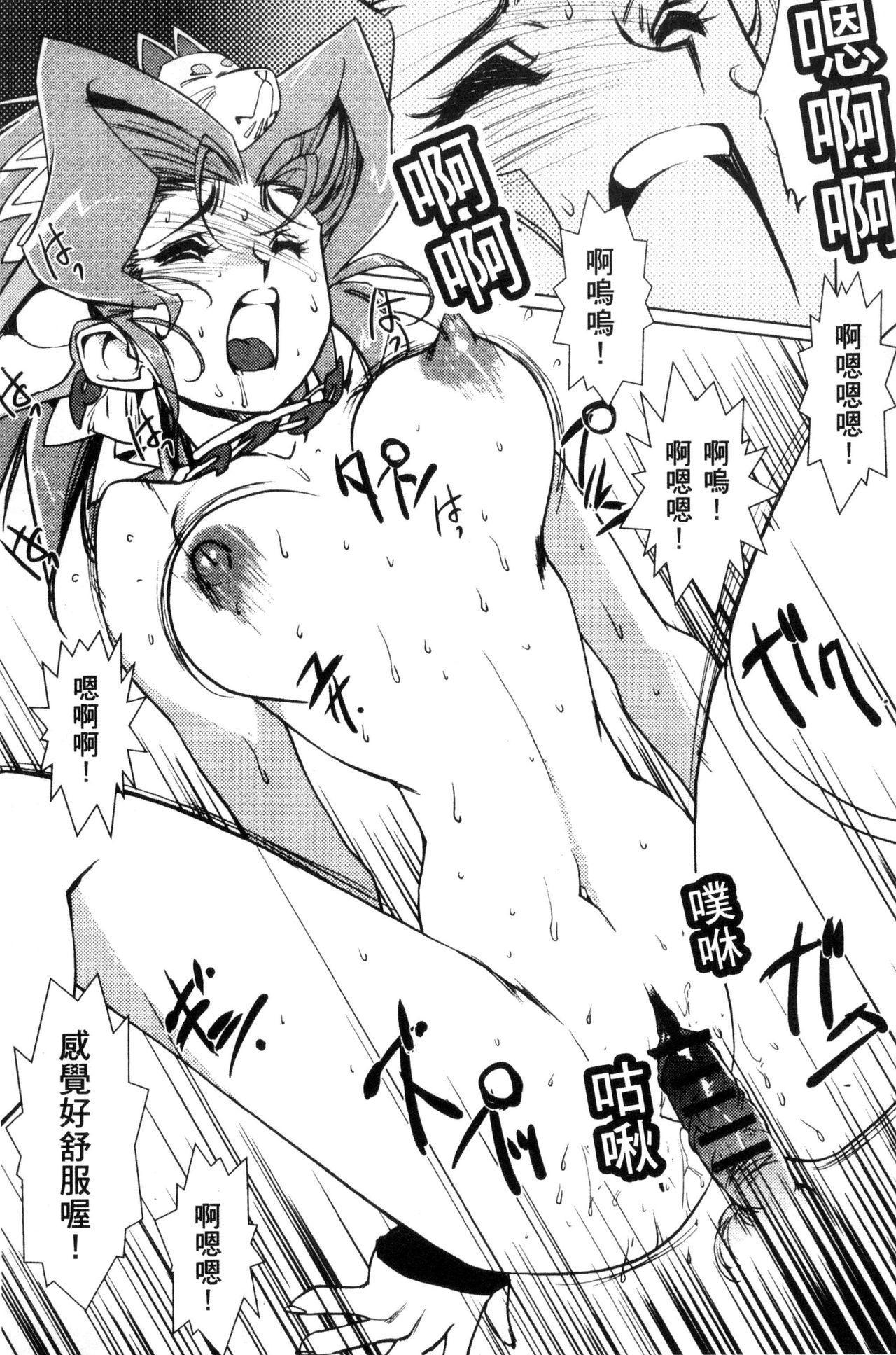 Raika to Himitsu no Yuugi 51