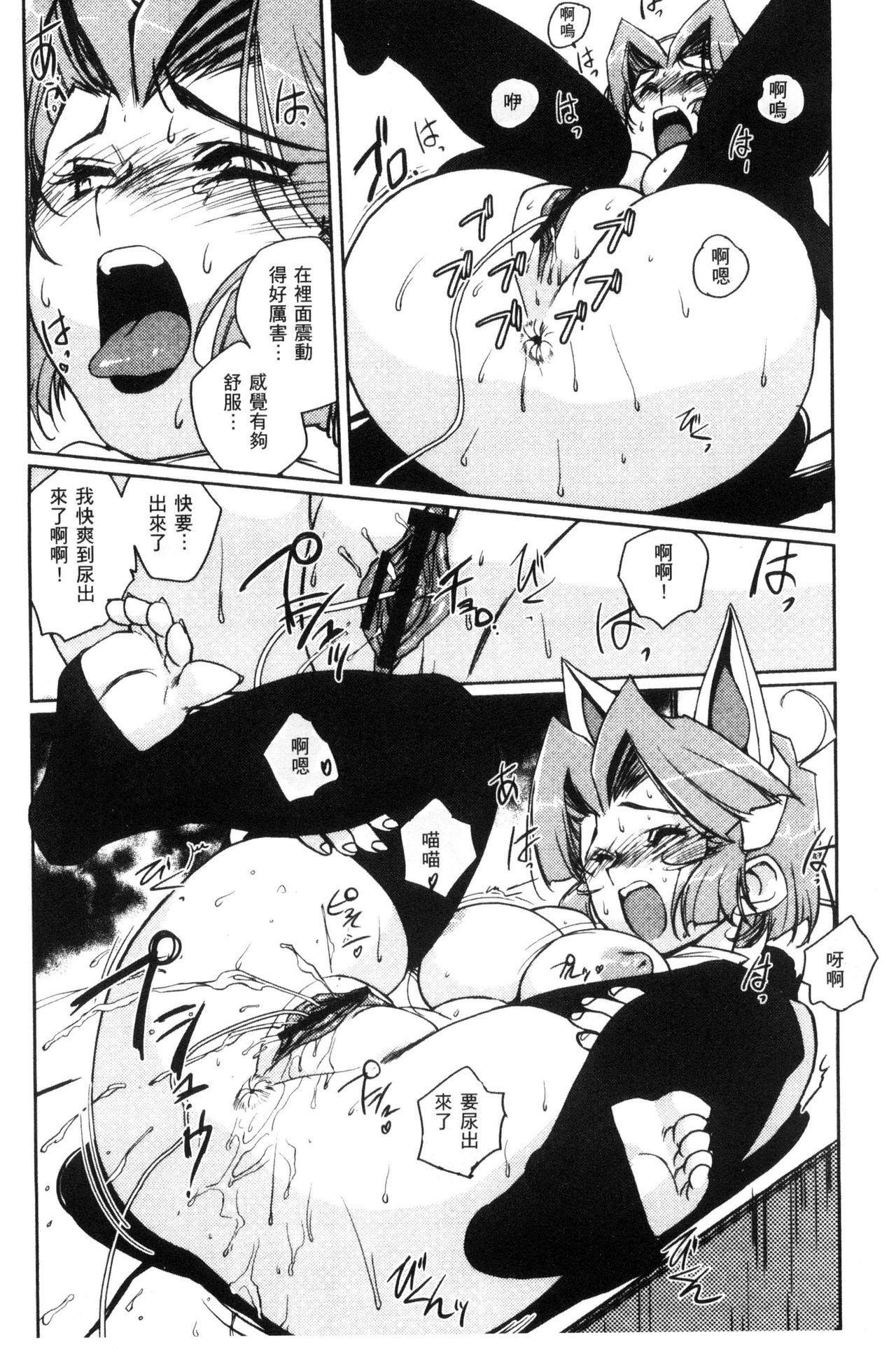Raika to Himitsu no Yuugi 74