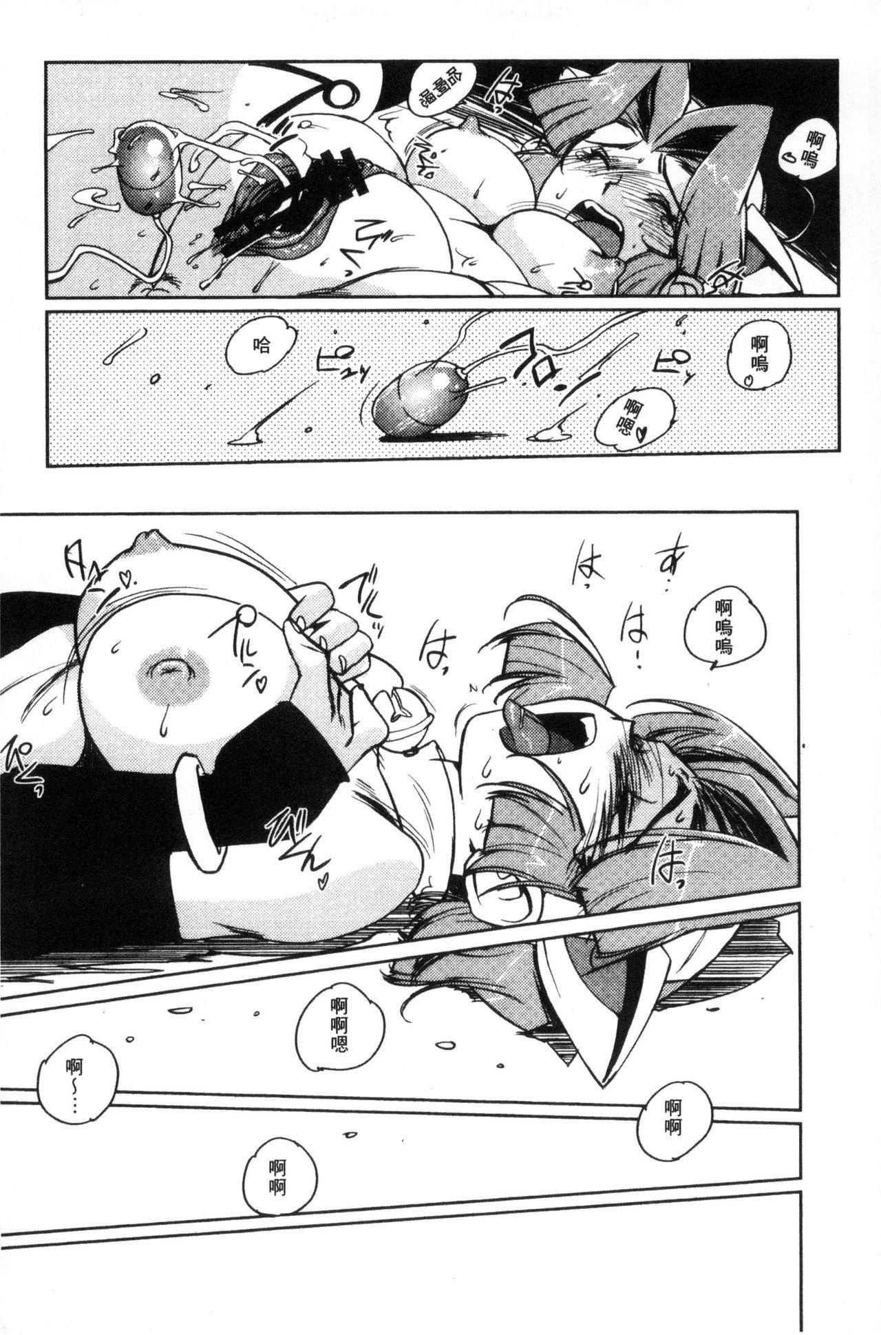 Raika to Himitsu no Yuugi 75