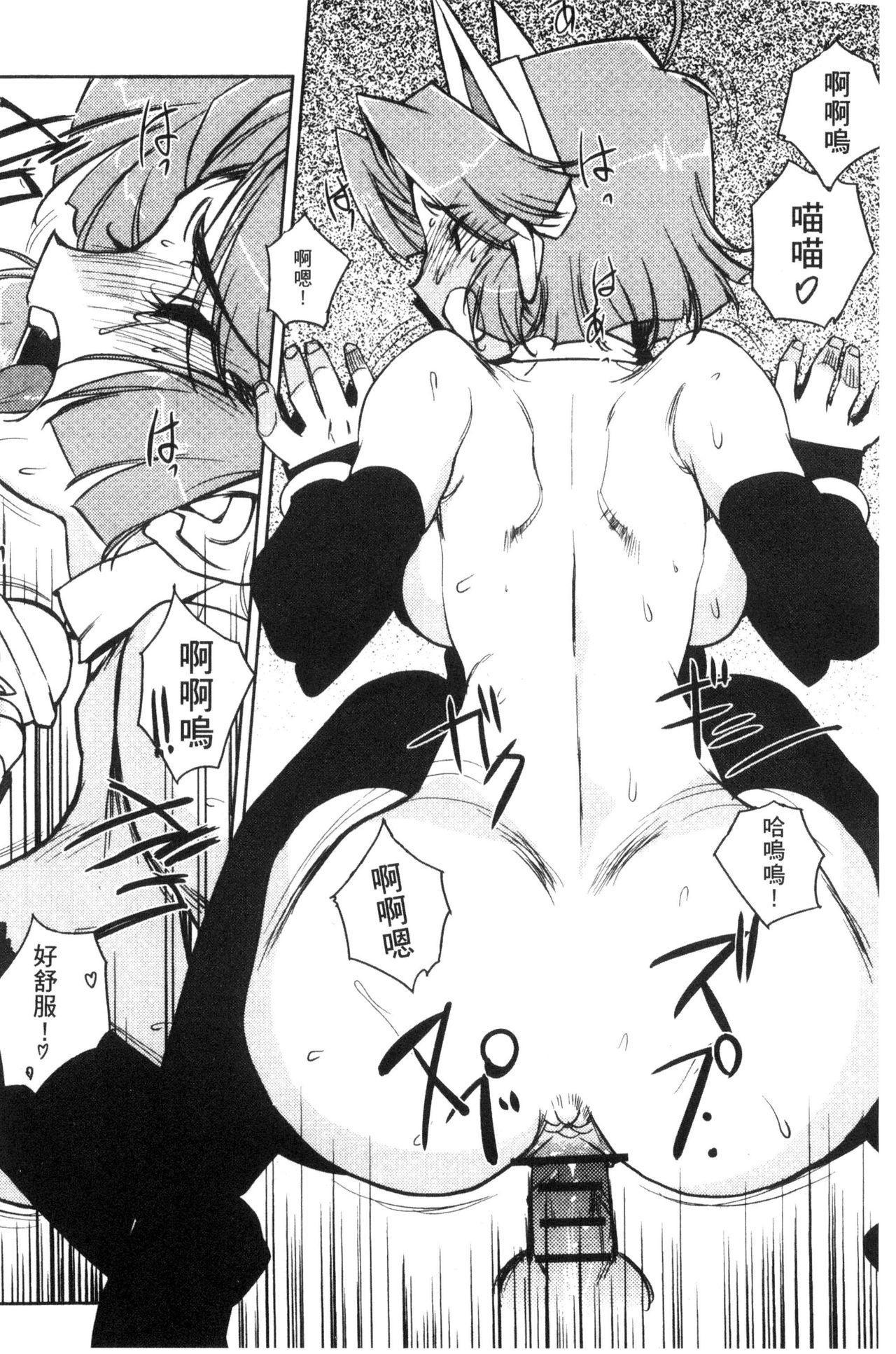 Raika to Himitsu no Yuugi 80