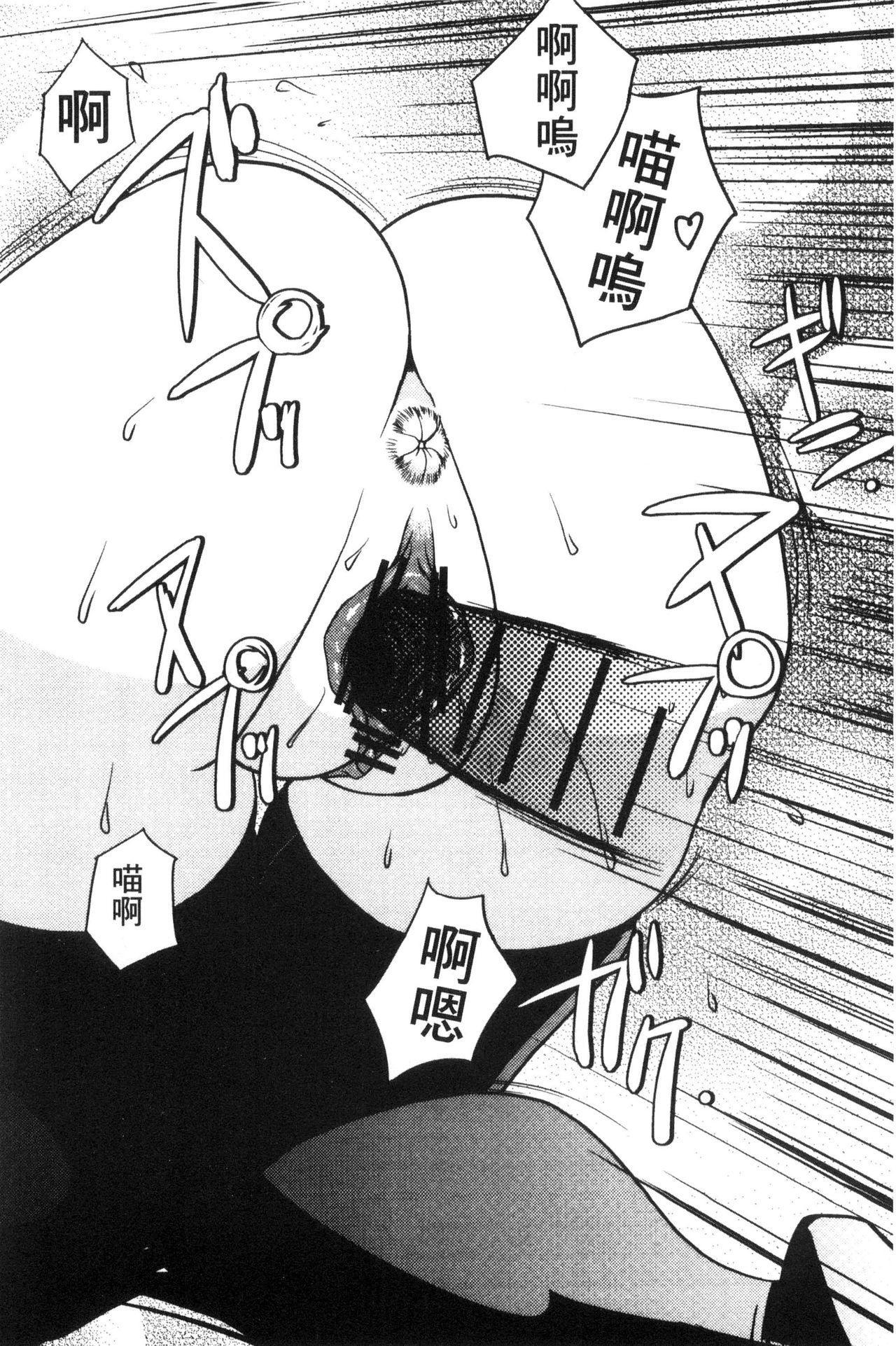 Raika to Himitsu no Yuugi 82