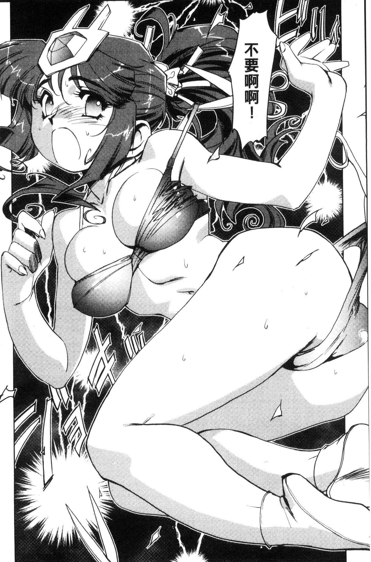 Raika to Himitsu no Yuugi 8