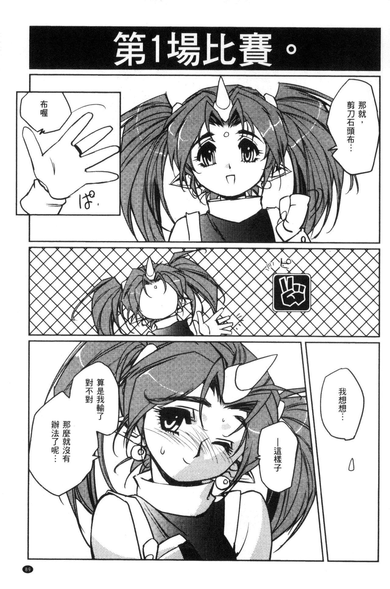 Raika to Himitsu no Yuugi 89