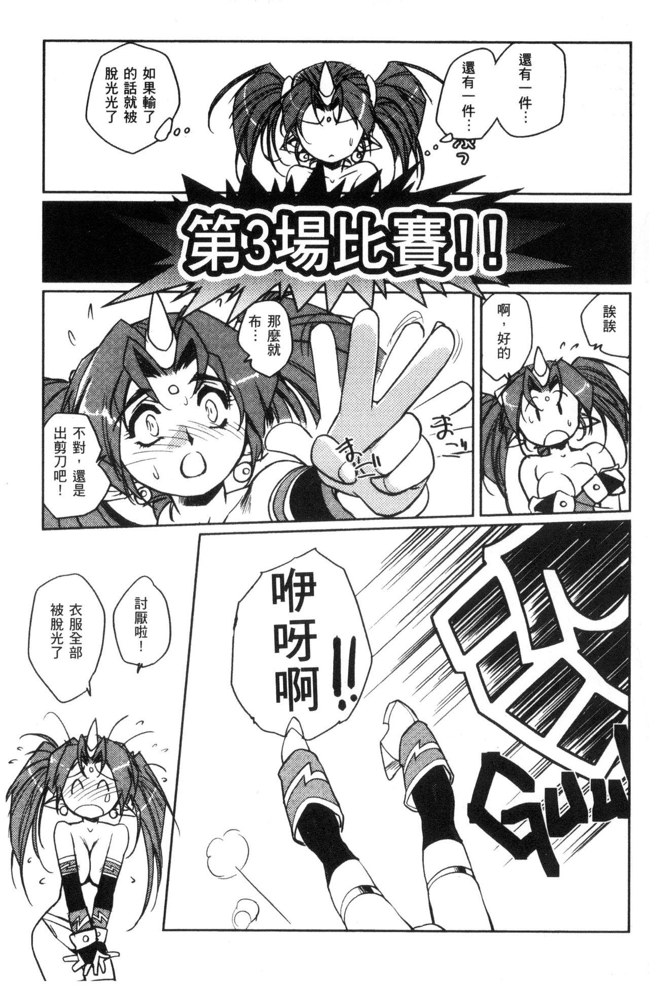 Raika to Himitsu no Yuugi 95