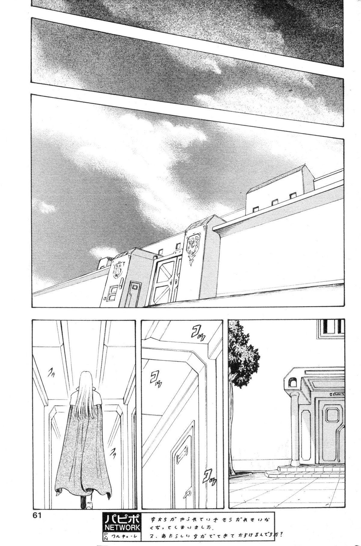 Ginryuu no Reimei   Dawn of the Silver Dragon Ch. 28-39 192
