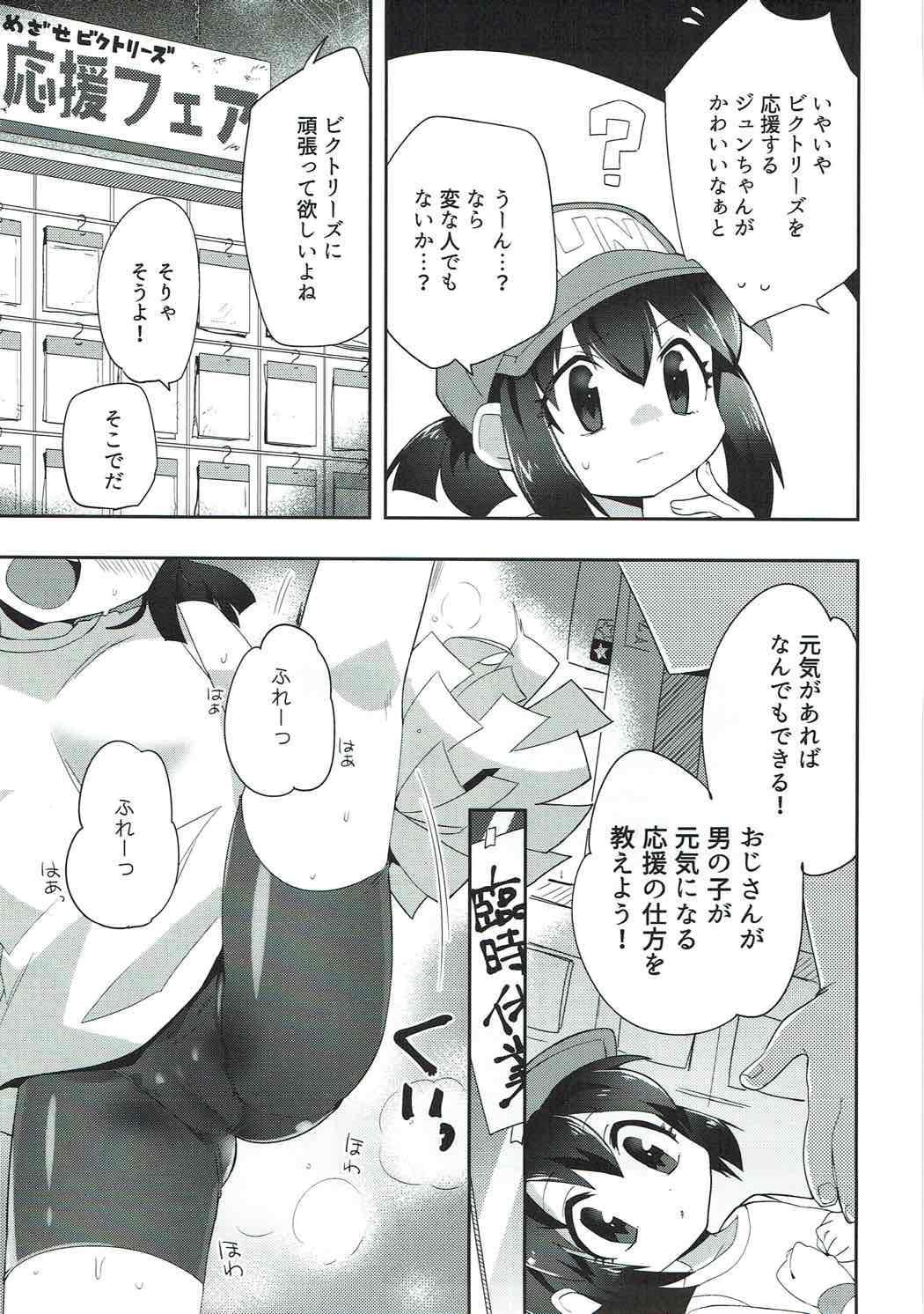 Genki ga Areba Nandemo Dekiru! 3
