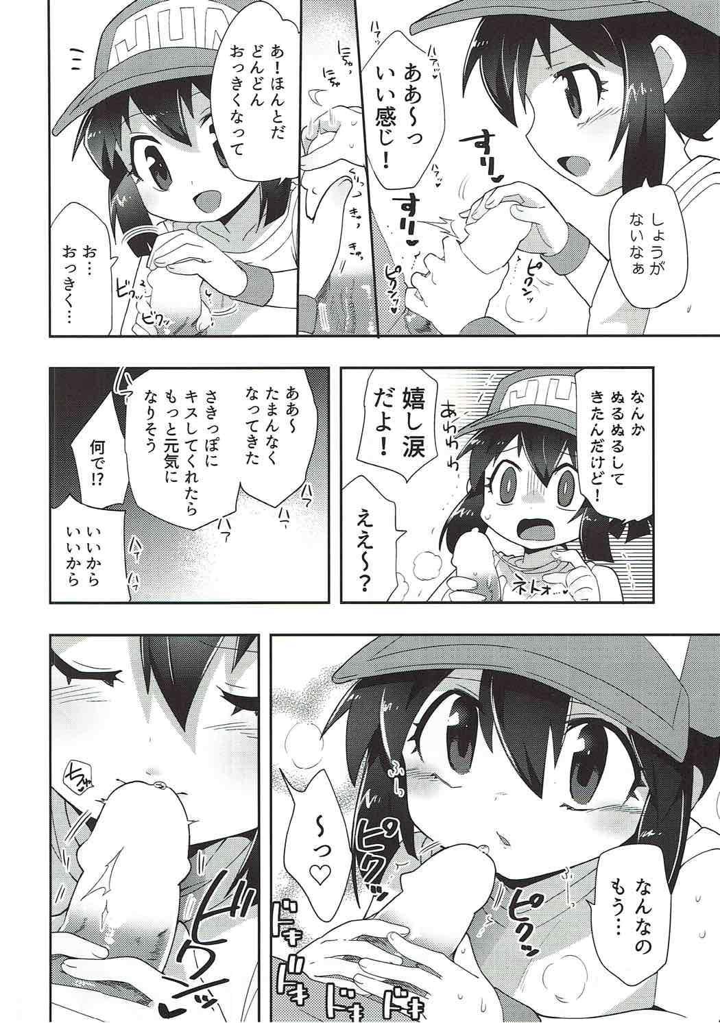 Genki ga Areba Nandemo Dekiru! 8